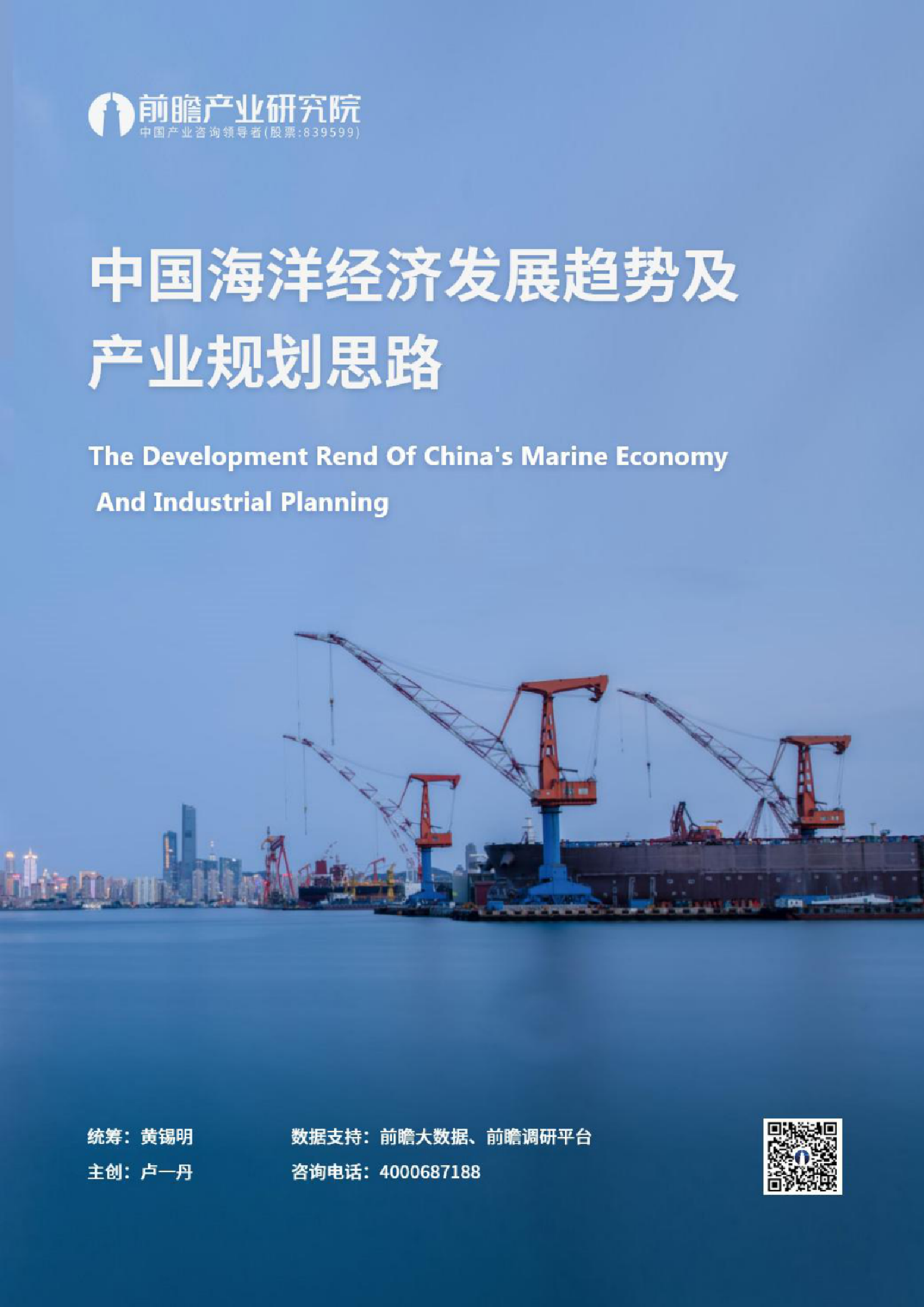 中国海洋经济发展趋势及产业规划思路