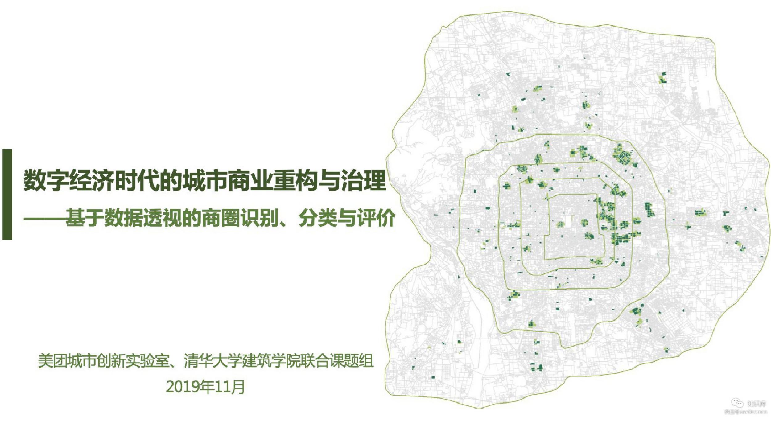 美团&清华大学:数字经济时代的城市商业重构与治理