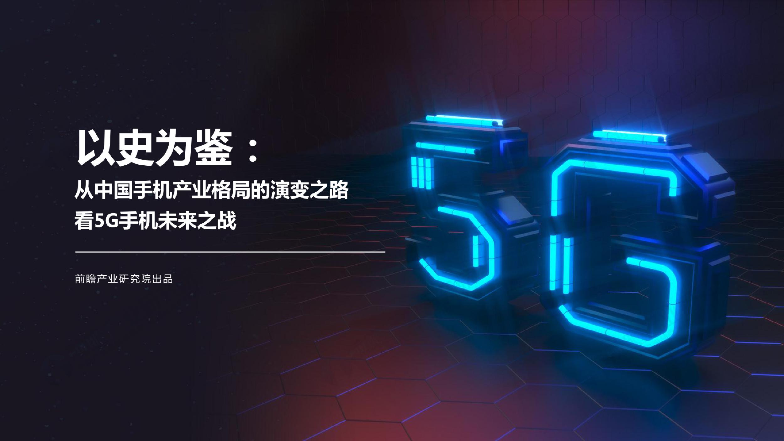 以史为鉴:从中国手机产业格局的演变之路看5G手机未来之战