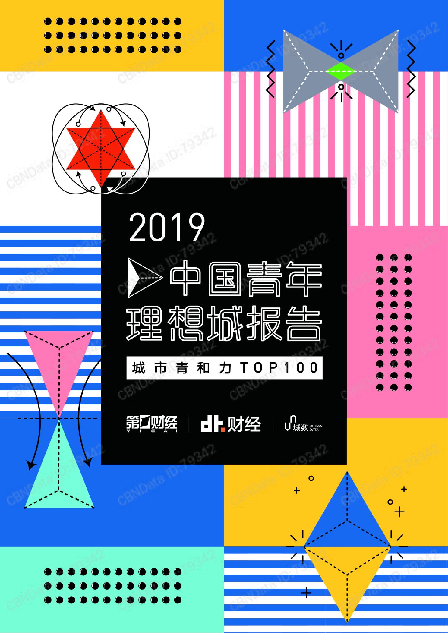 中国青年理想城:城市青和力top100