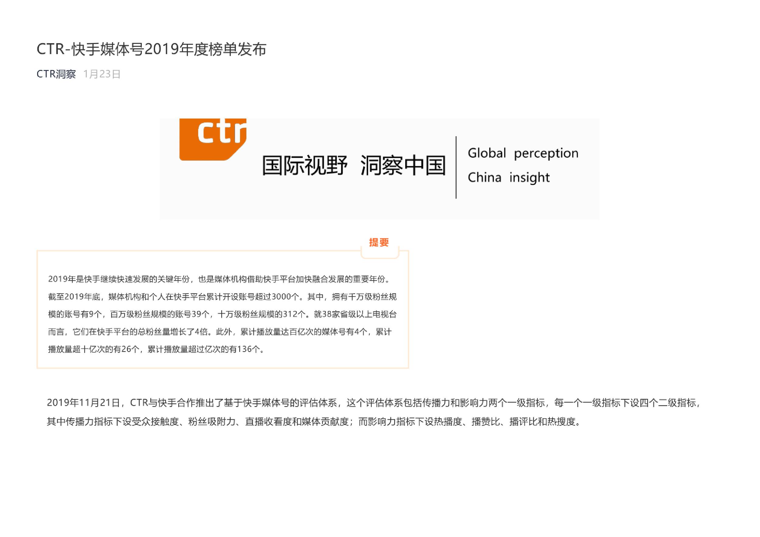 CTR-快手媒体号2019年度榜单
