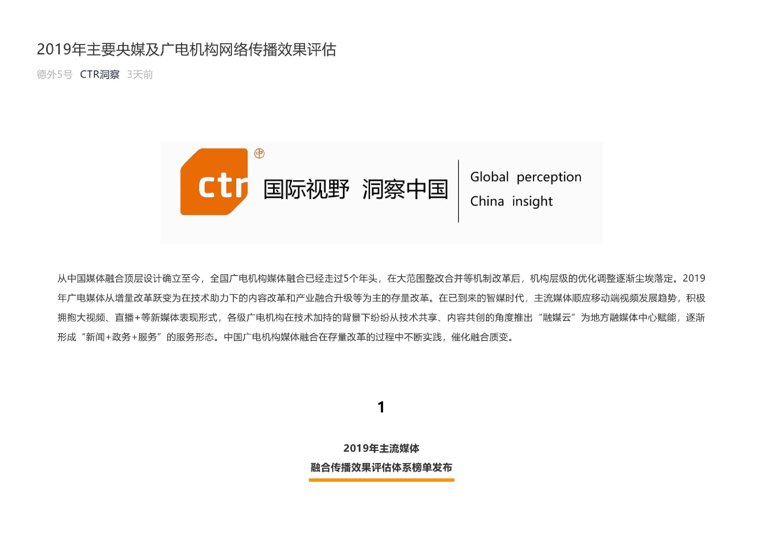 2019年主要央媒及广电机构网络传播效果评估
