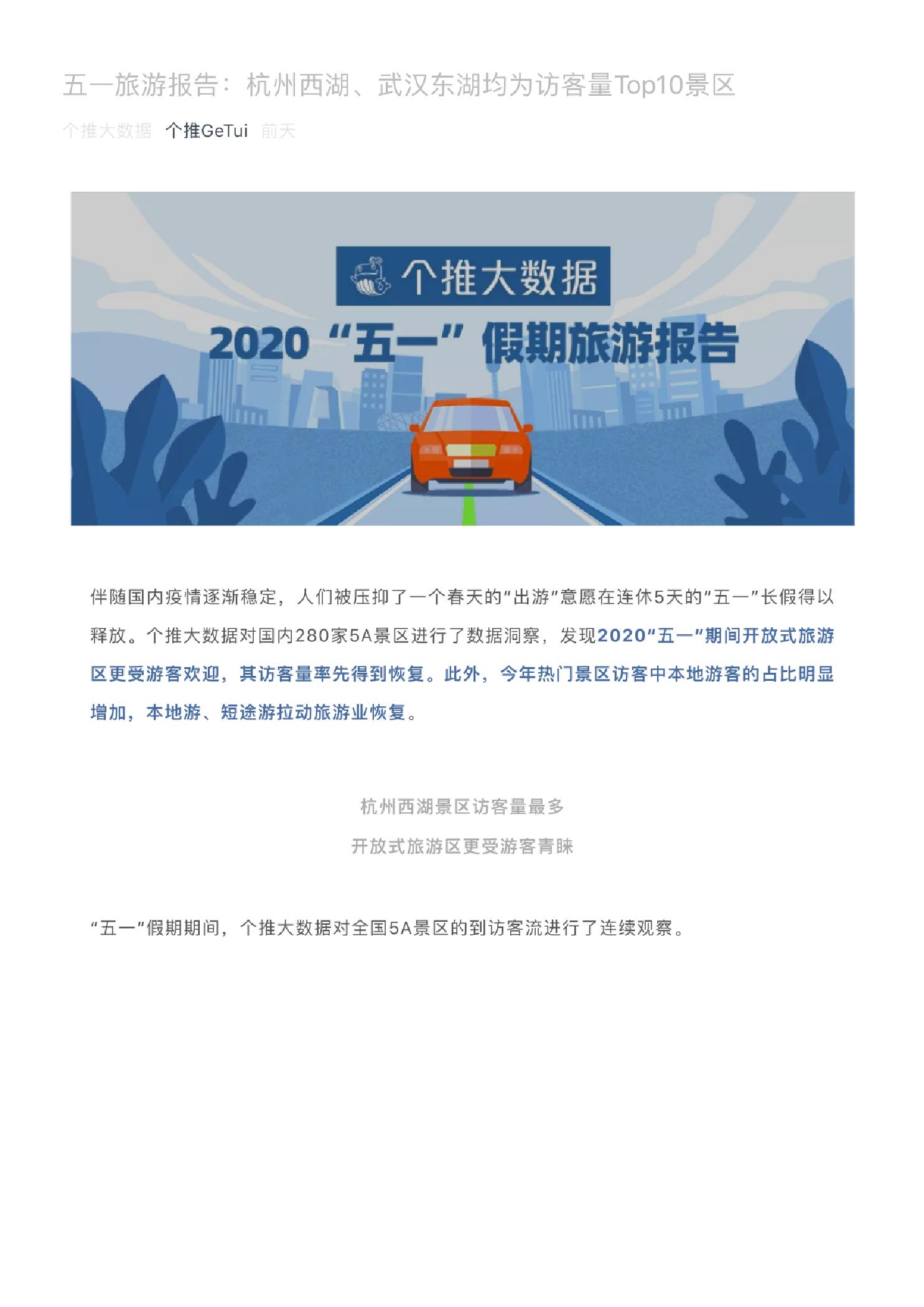 """2020""""五一""""假期旅游报告"""