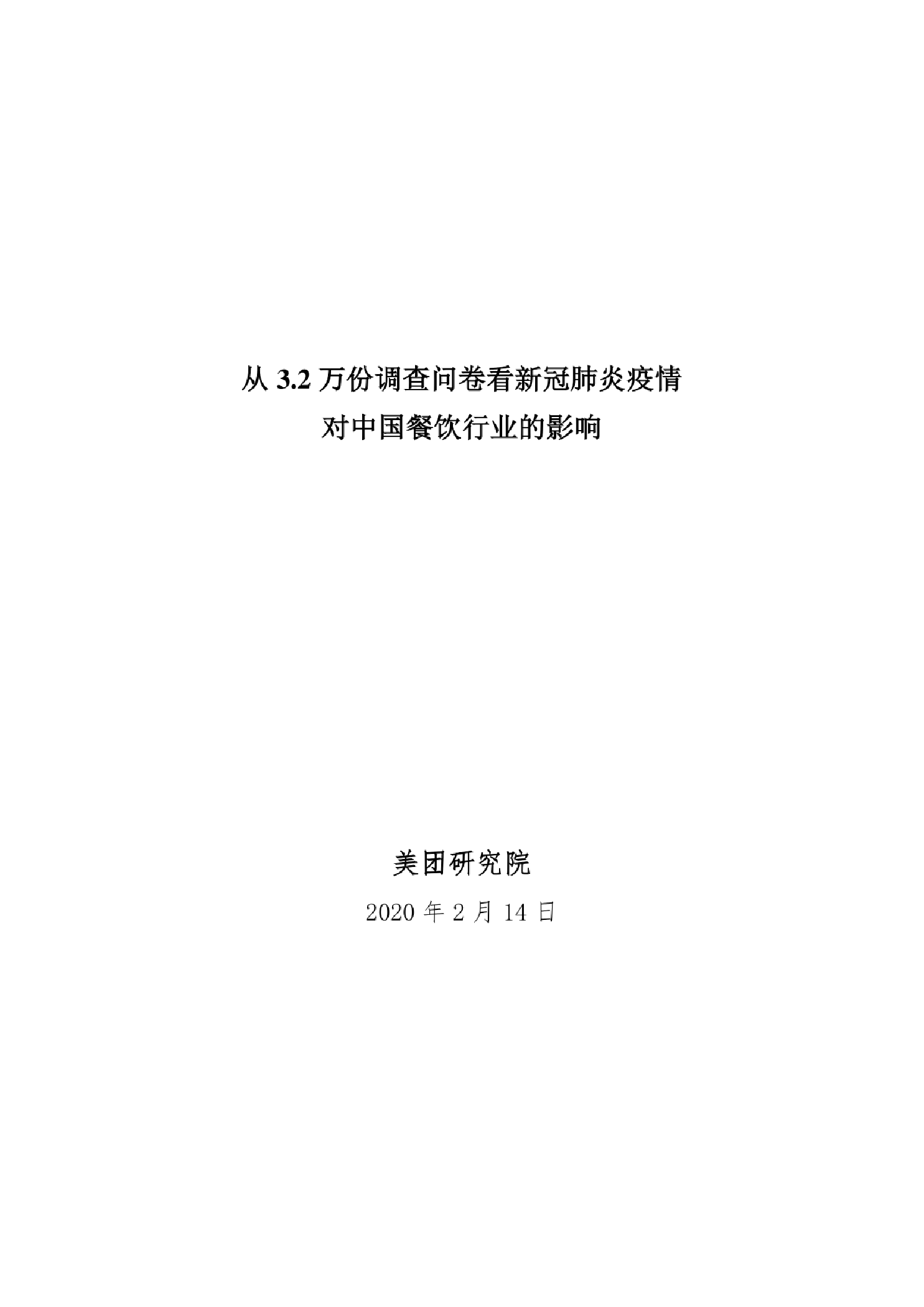 从3.2万份调查问卷看新冠肺炎疫情对中国餐饮行业的影响