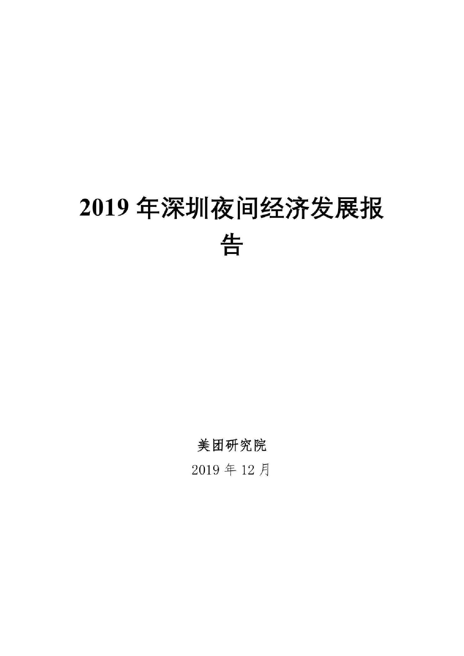 2019年深圳夜间经济发展报告