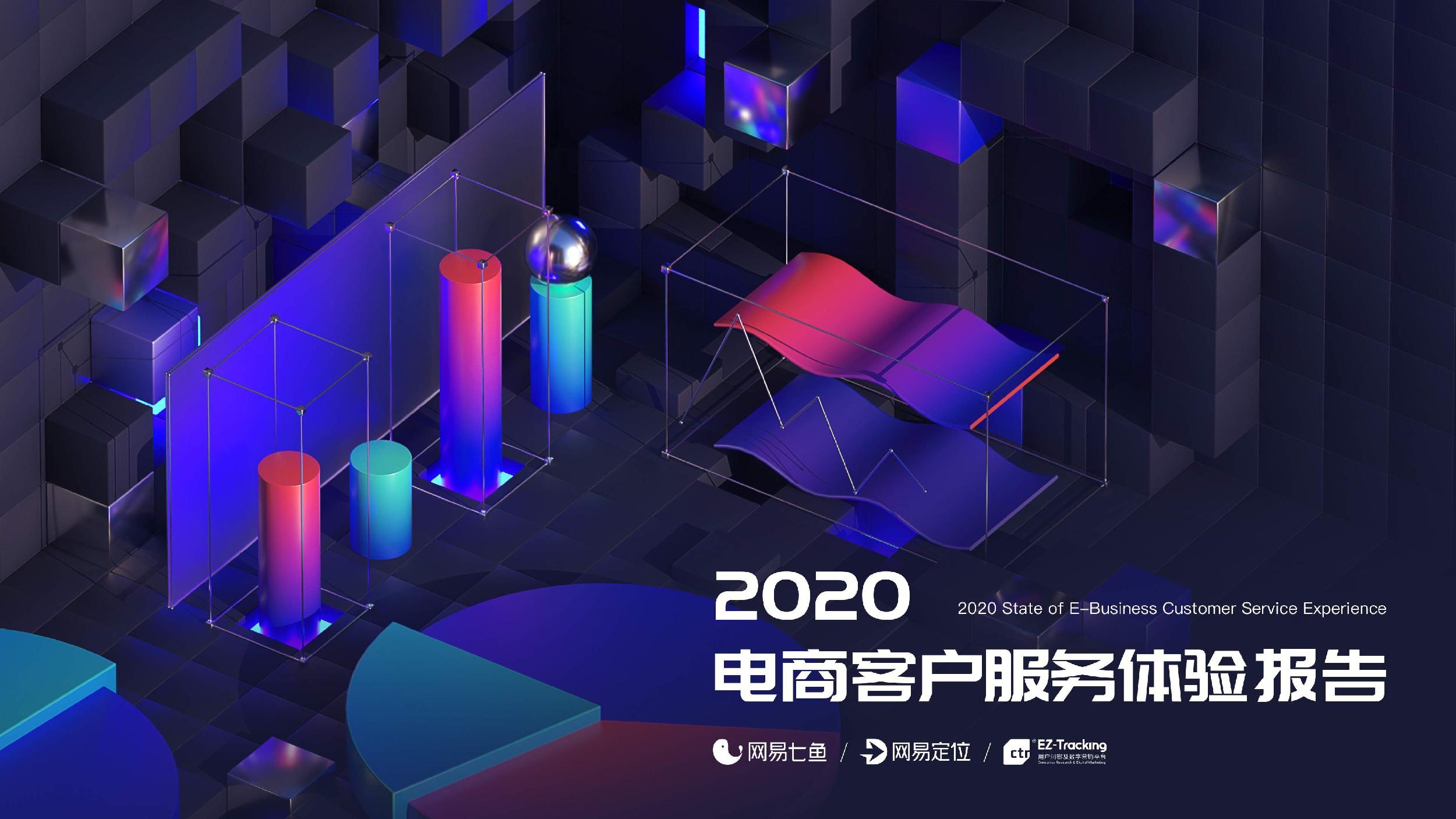 2020电商客户服务体验报告