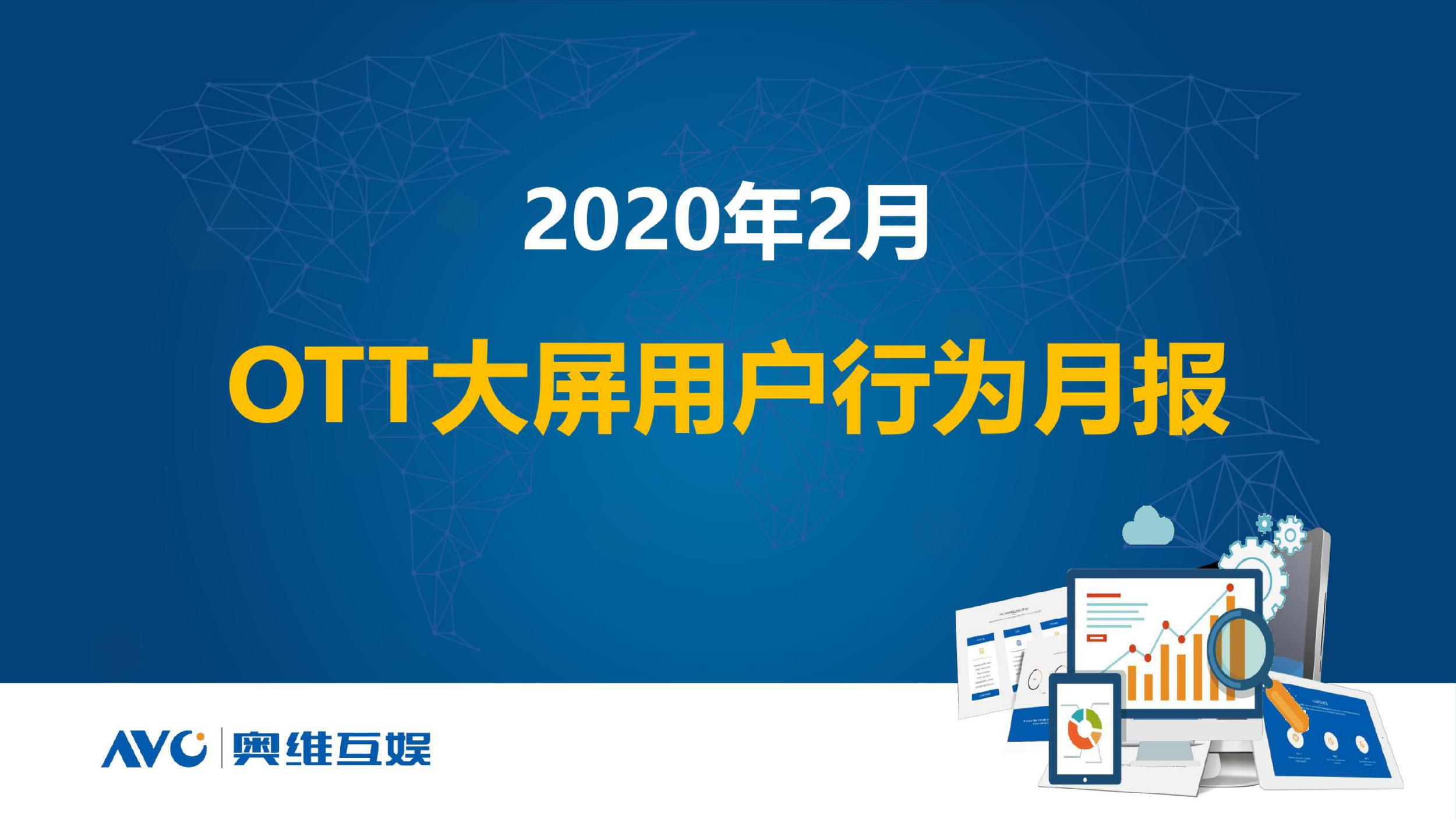 奥维互娱:2020年2月OTT大屏用户行为月报