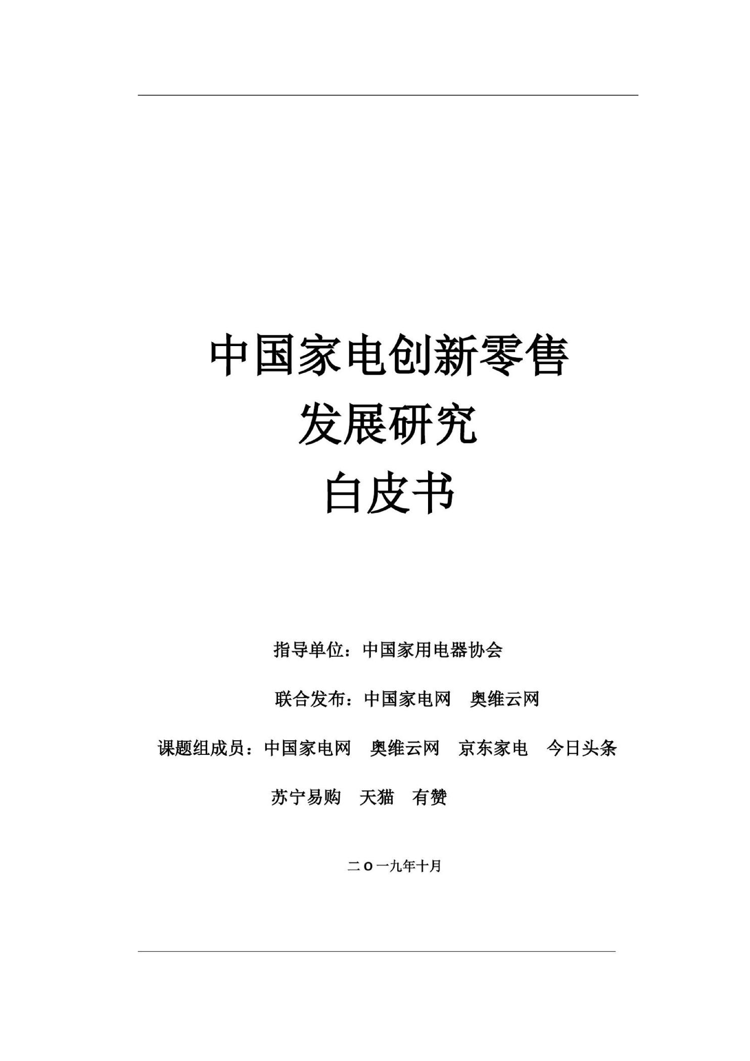 奥维云网:中国家电创新零售发展研究白皮书