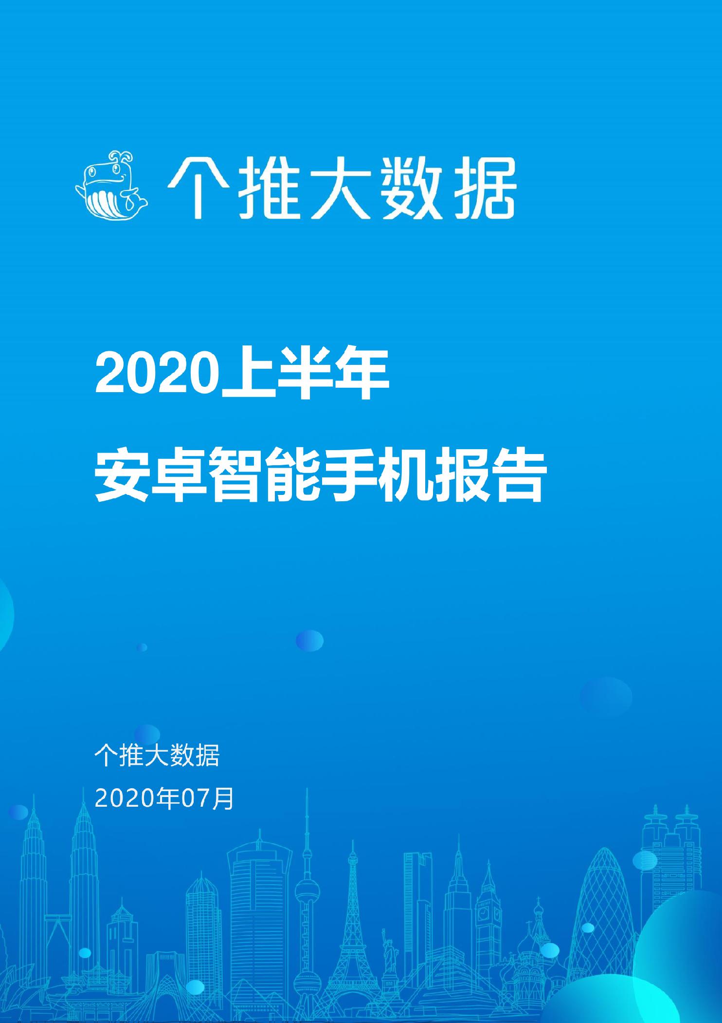 每日互动个推大数据:2020上半年安卓智能手机报告