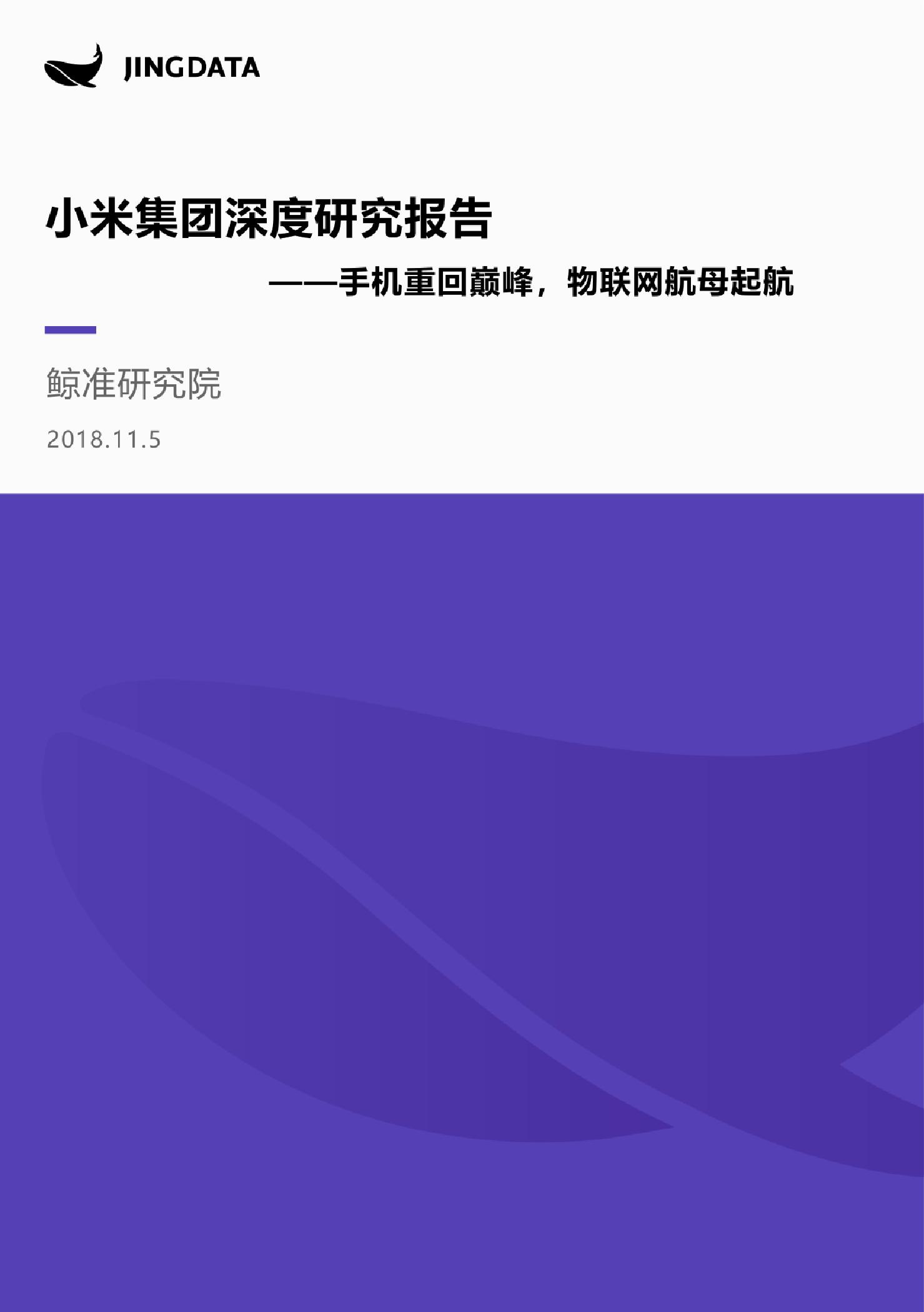 小米集团深度研究报告