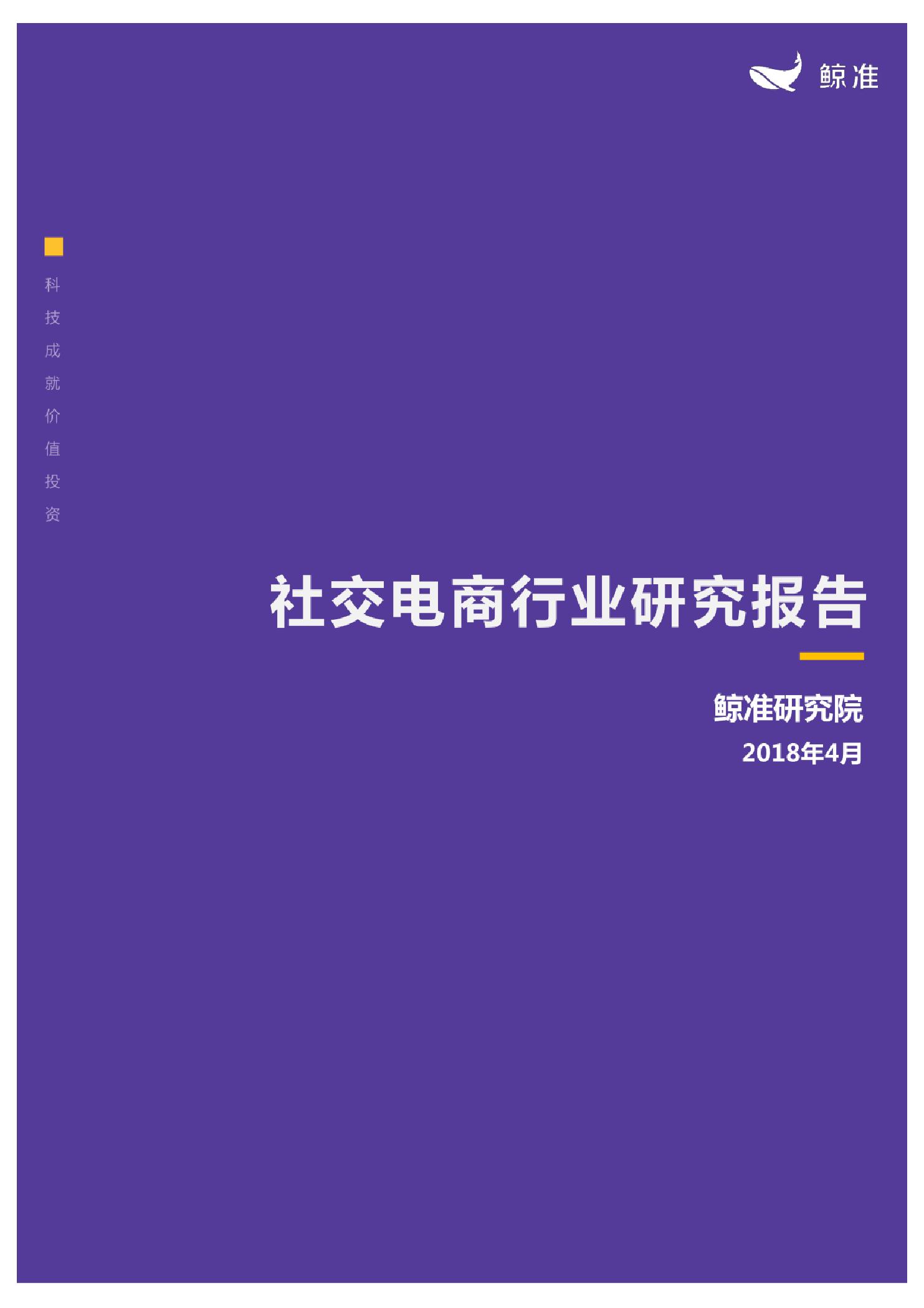 社交电商行业研究报告