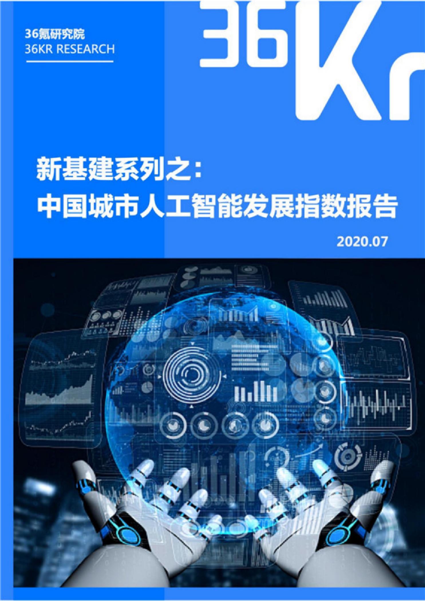 2020年中国城市人工智能发展指数报告
