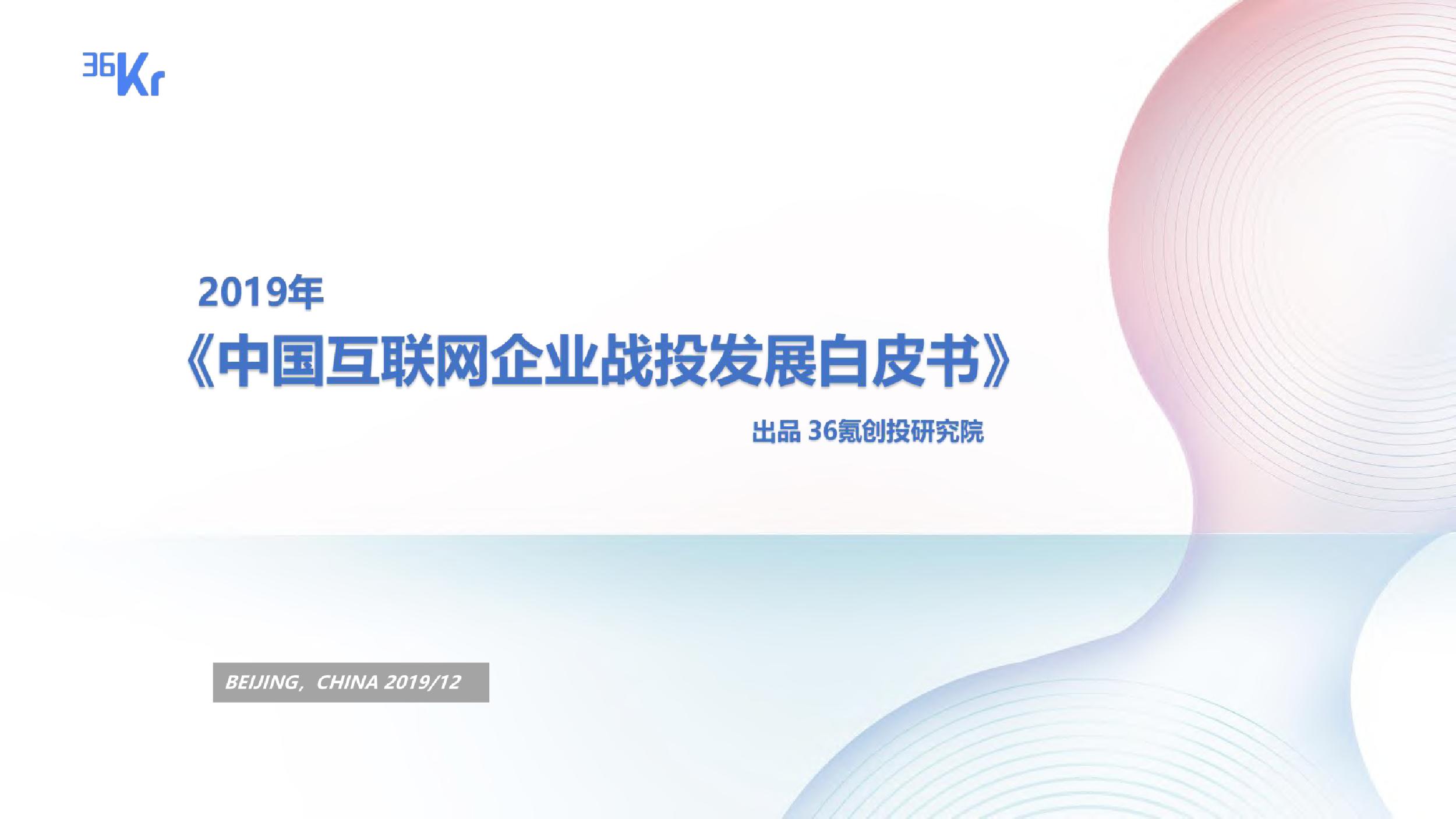 2019年中国互联网战投发展白皮书