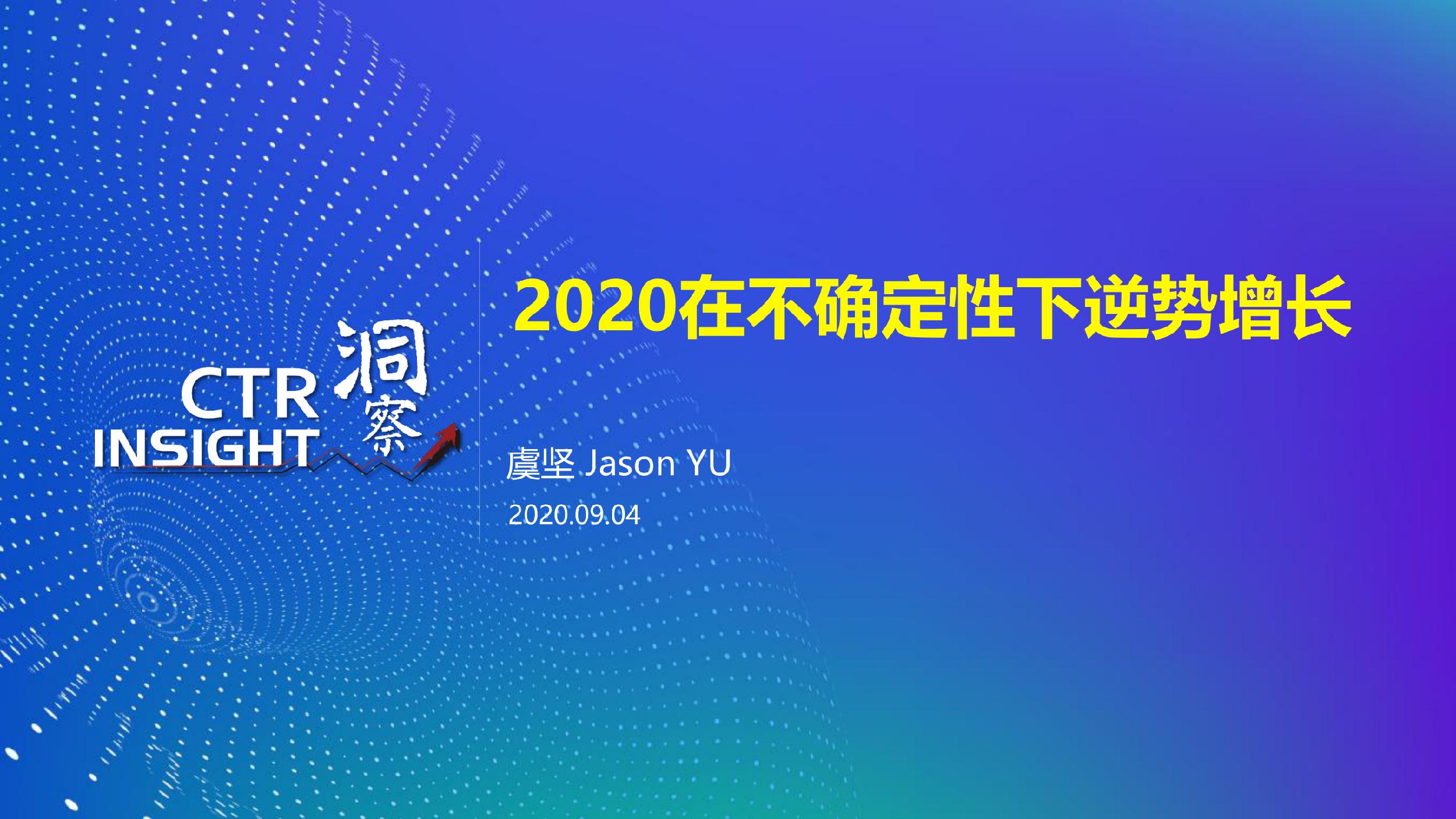 2020中国消费市场趋势报告