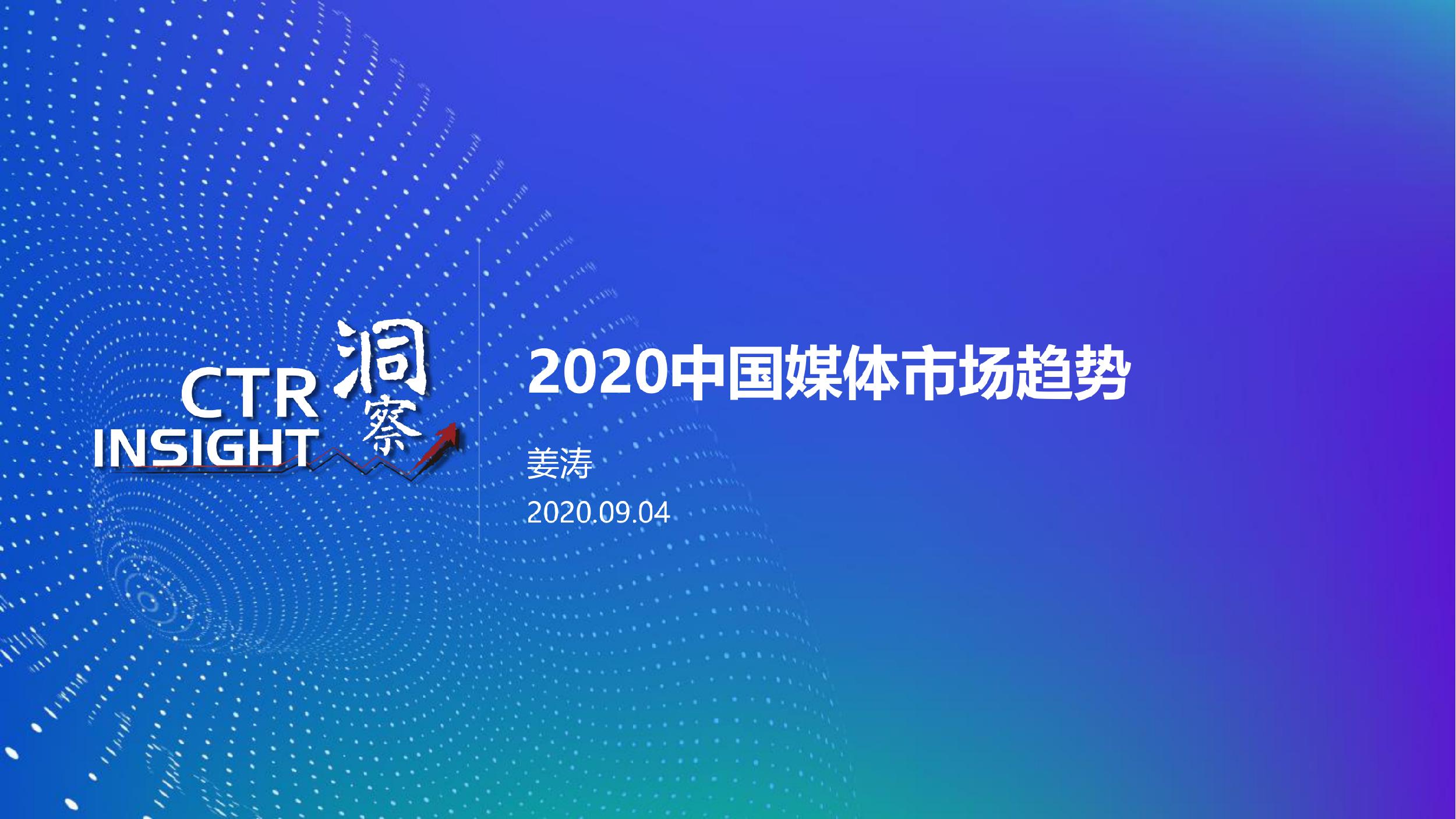2020中国媒体市场趋势报告