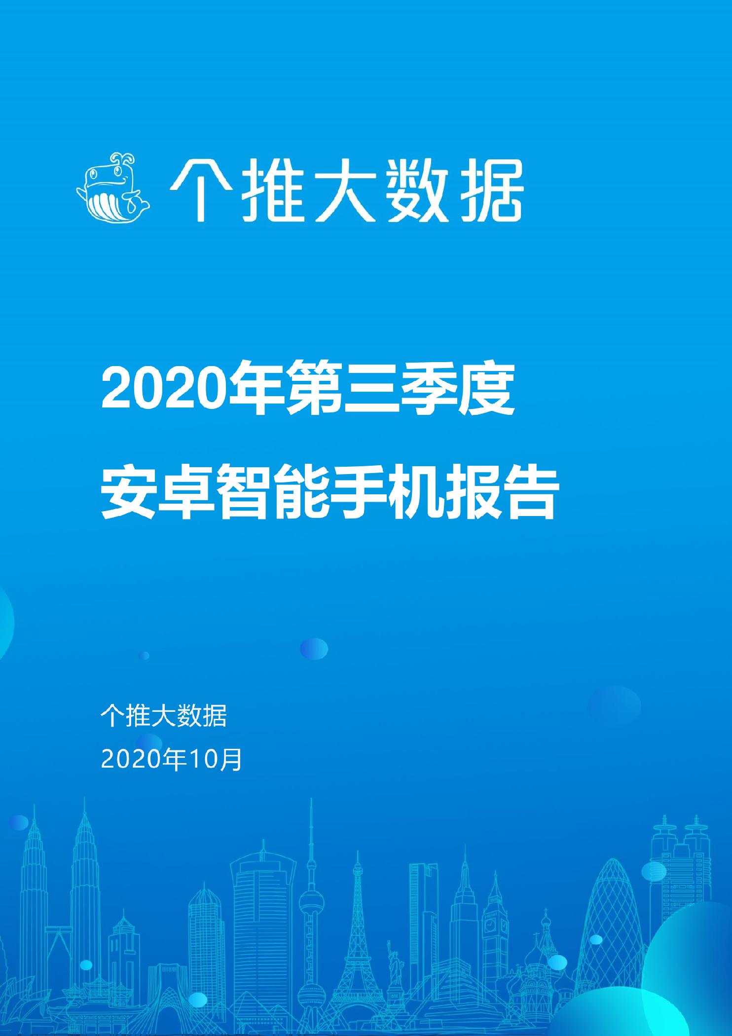 2020年第三季度安卓智能手机报告