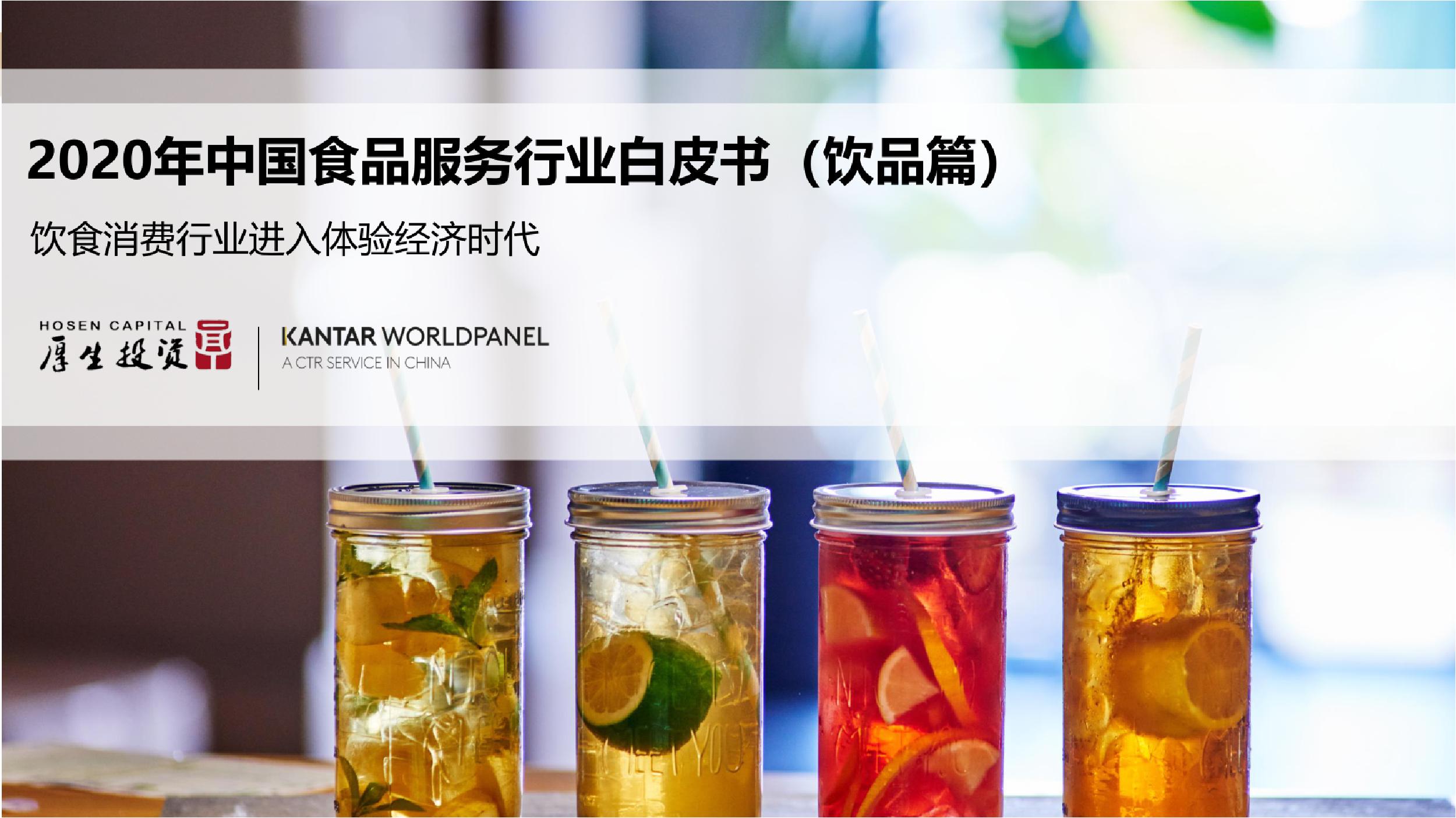 2020年中国食品服务行业白皮书(饮品篇)