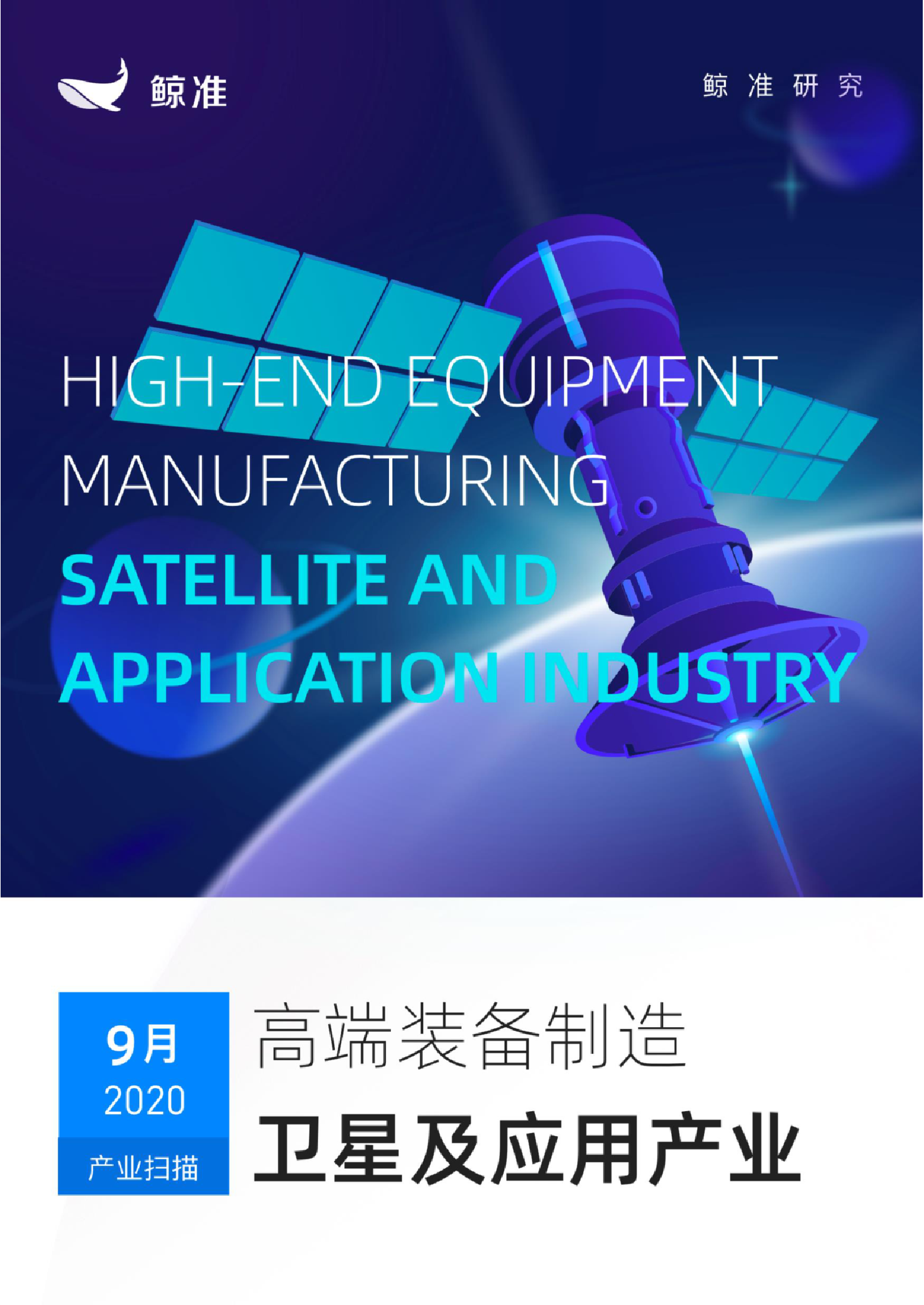 产业月度报告:卫星及应用产业