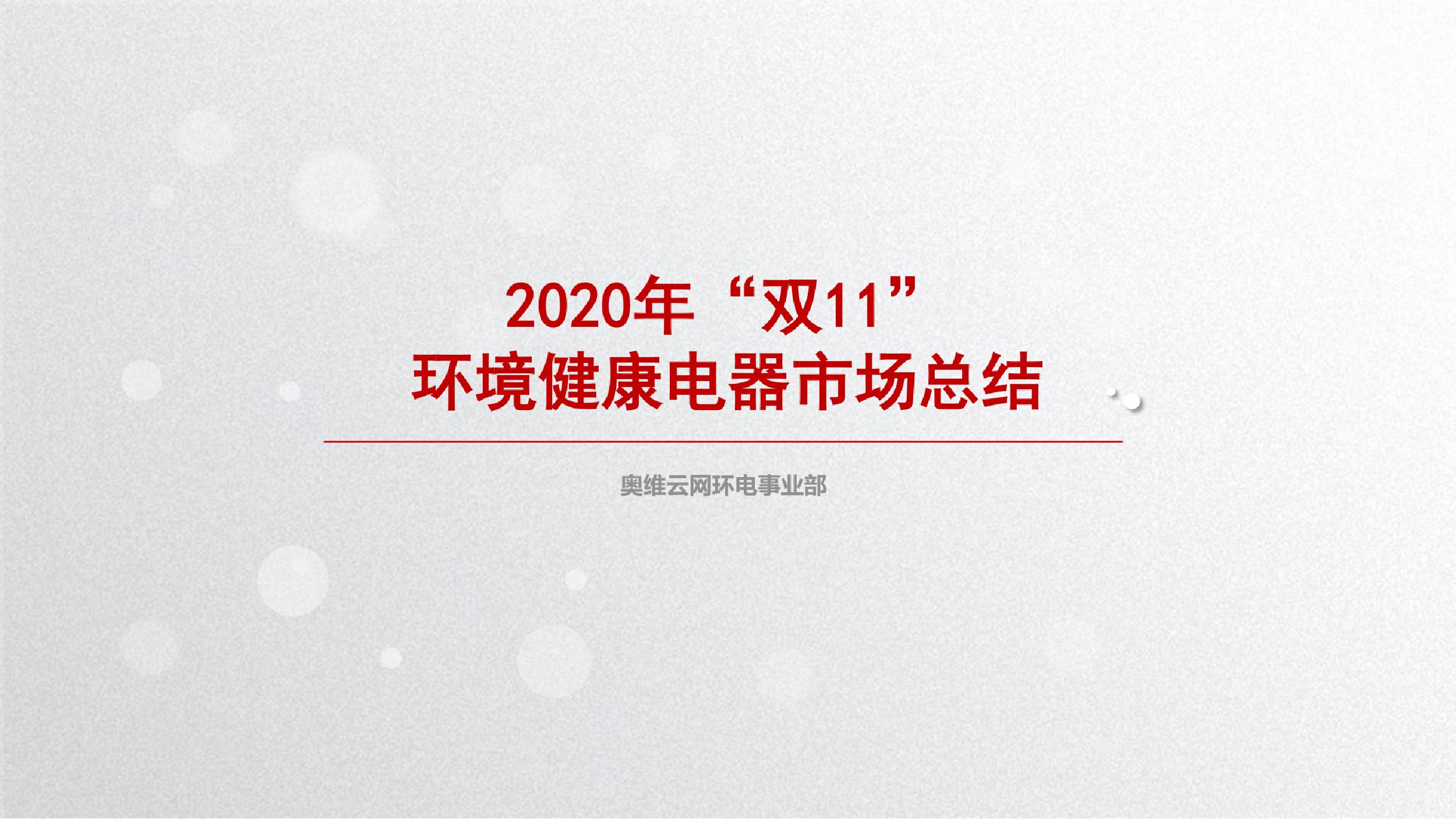 【奥维云网】2020年双十一环境健康电器市场总结