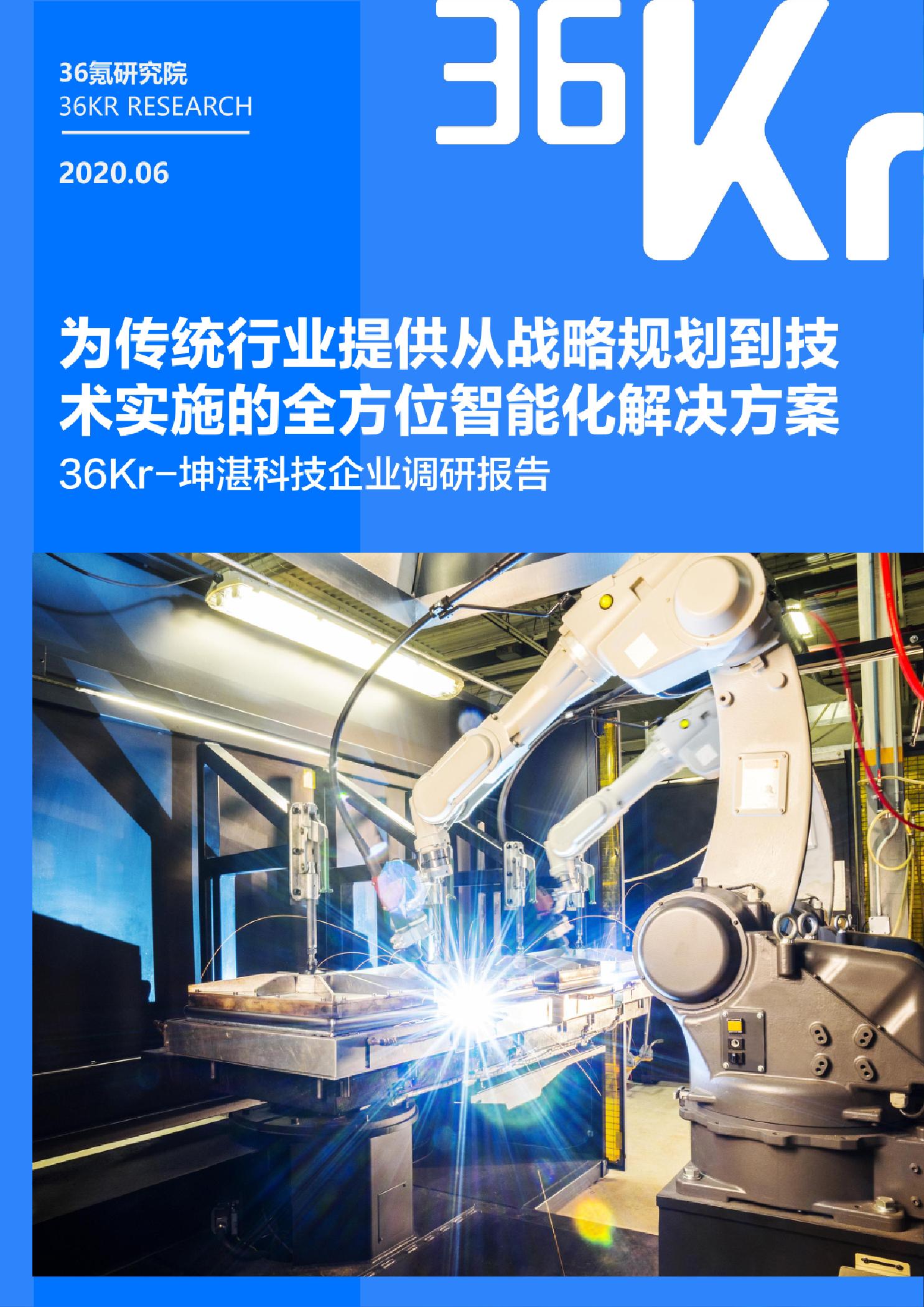 产业智能化发展坤湛科技企业调研报告