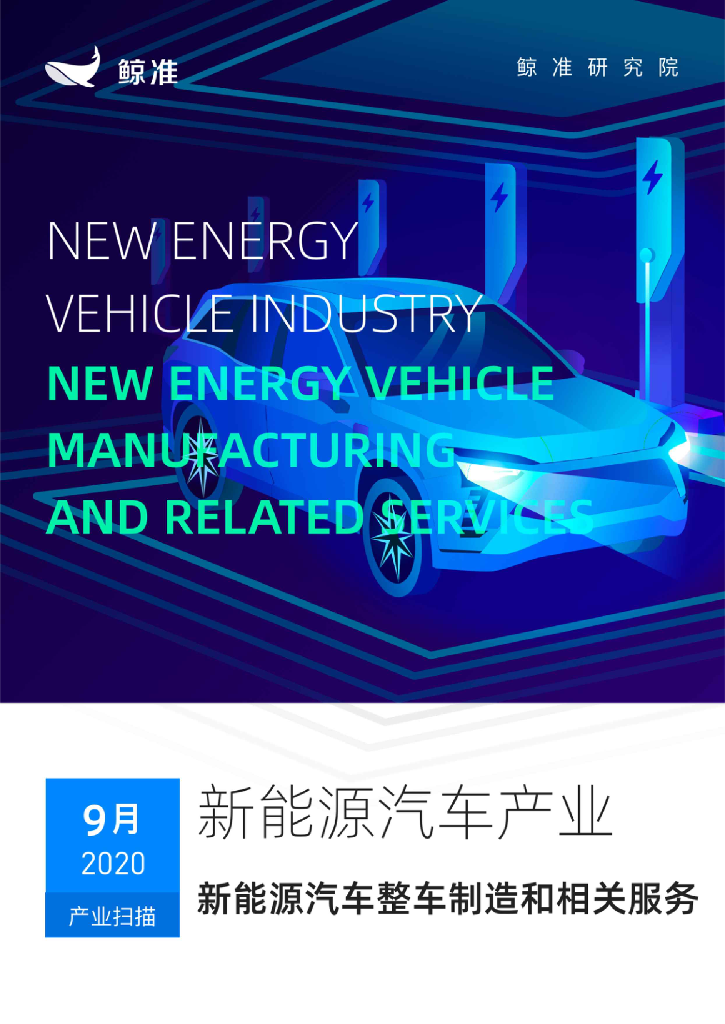 产业月度报告:新能源汽车