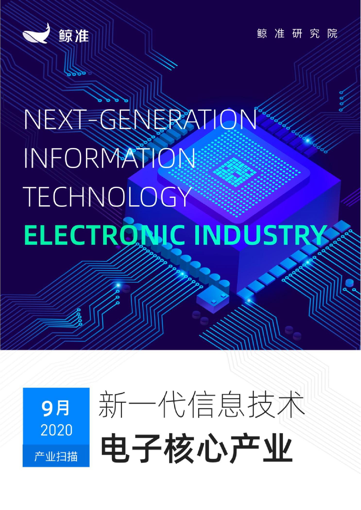 产业月度报告:电子核心产业