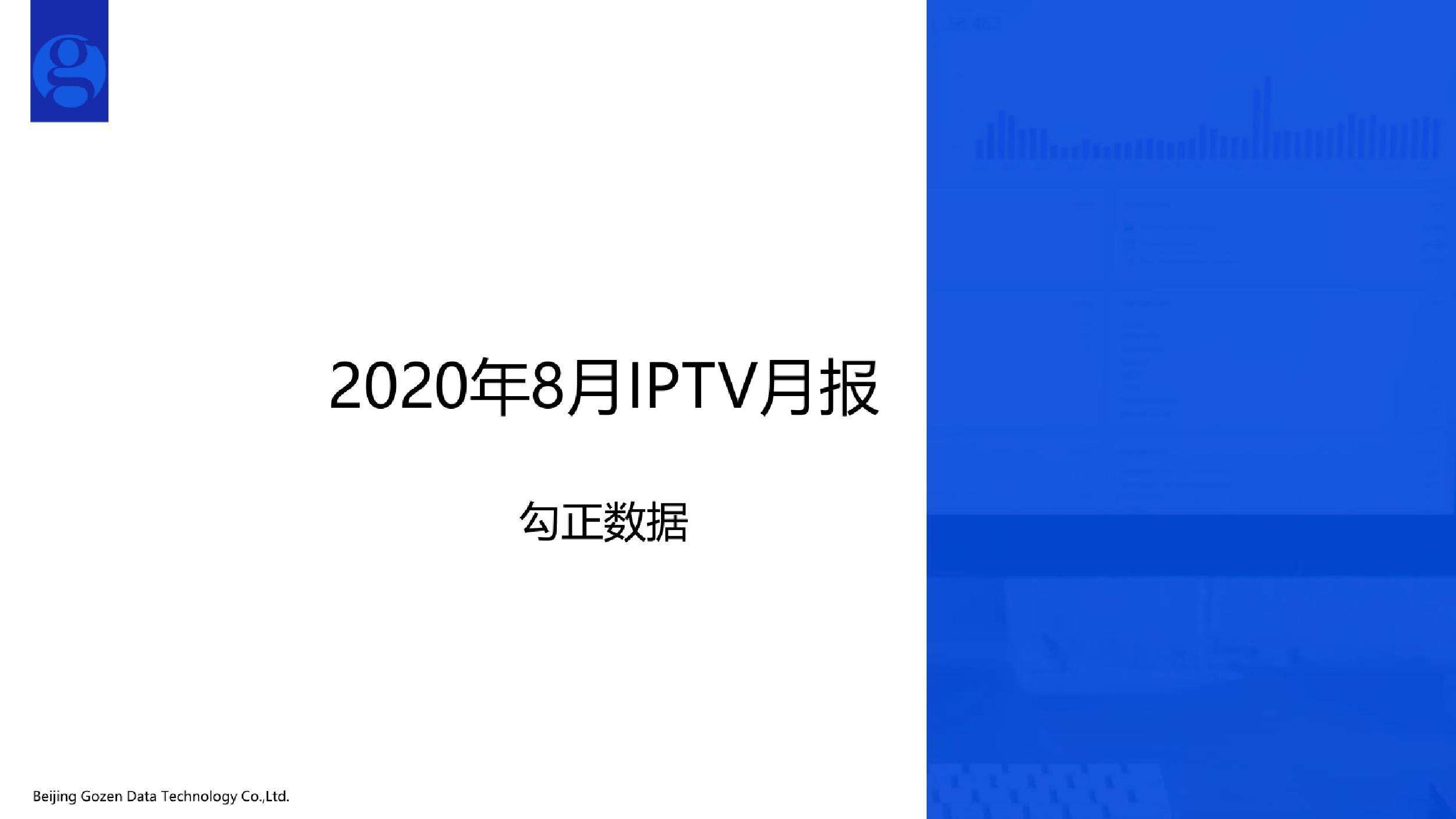 2020年IPTV8月月报