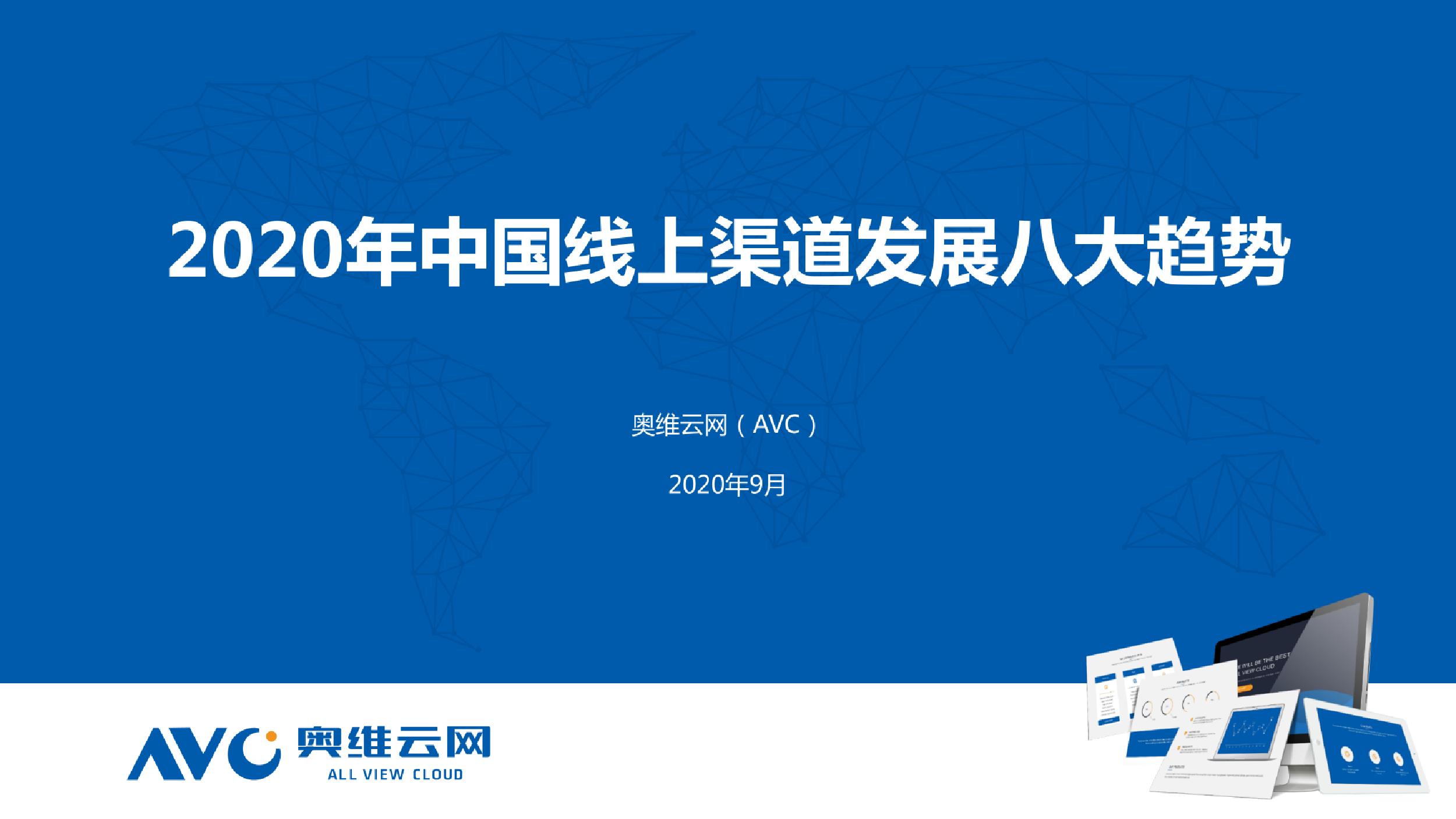 2020年中国线上渠道发展八大趋势