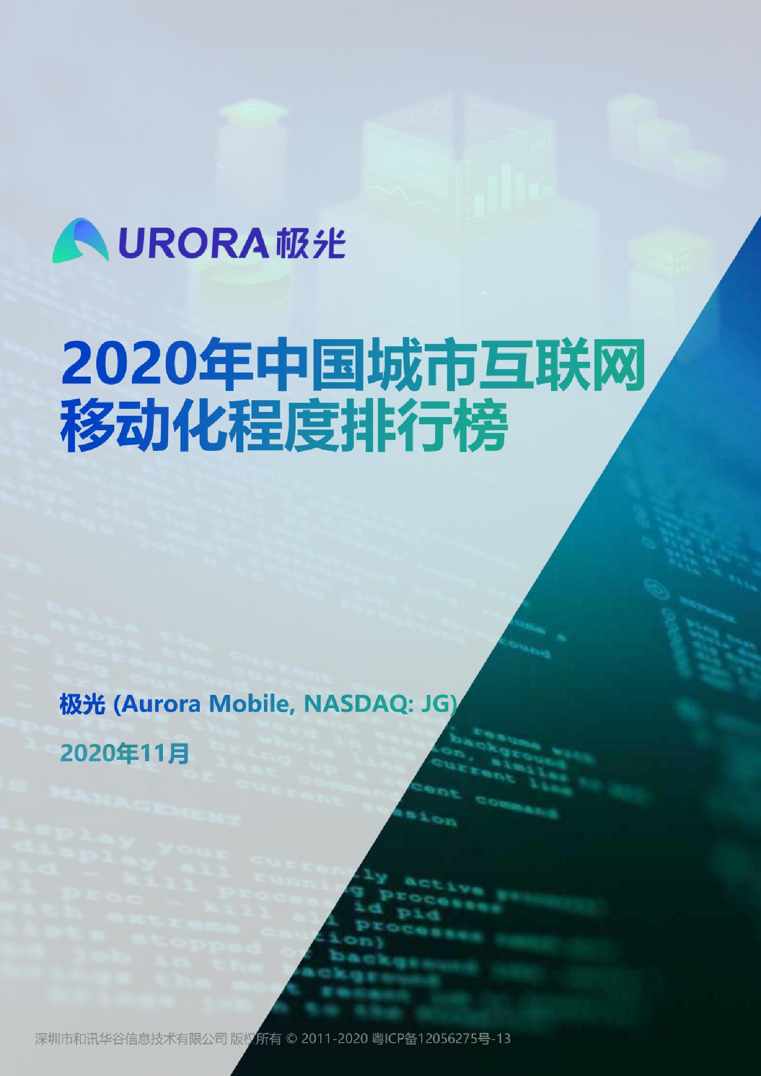 2020年中国城市互联网移动化程度排行榜