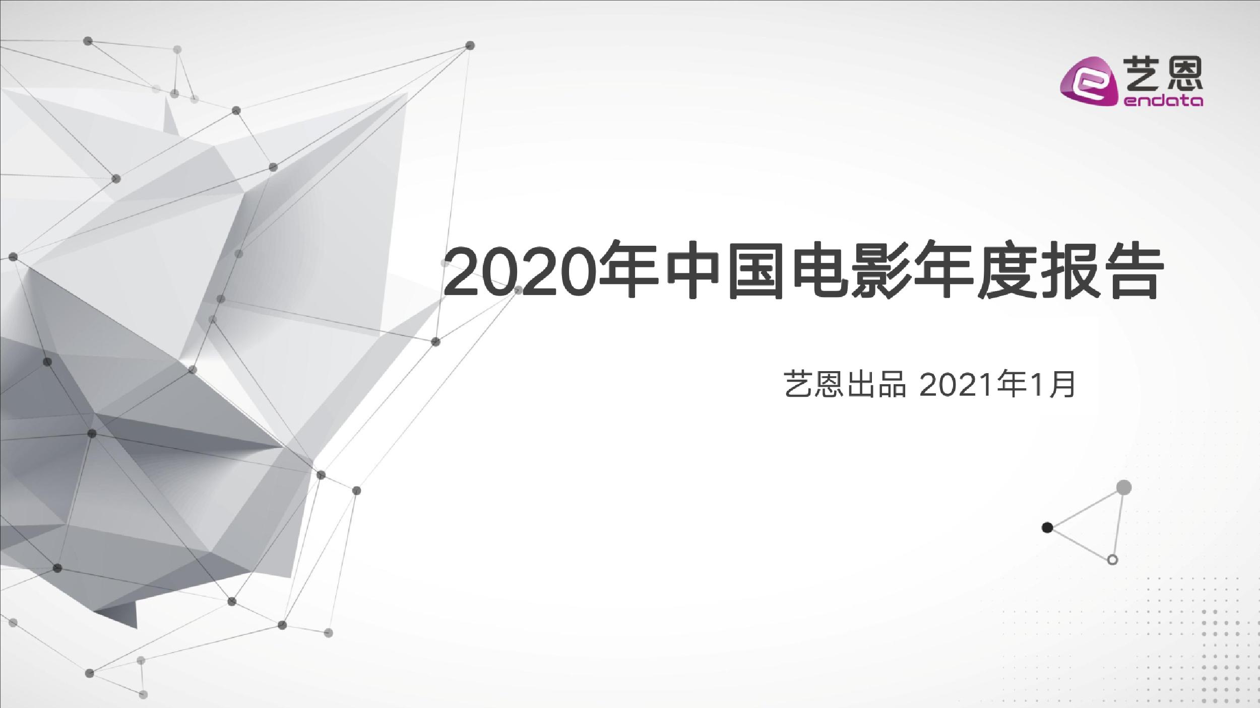 2020中国电影年度报告