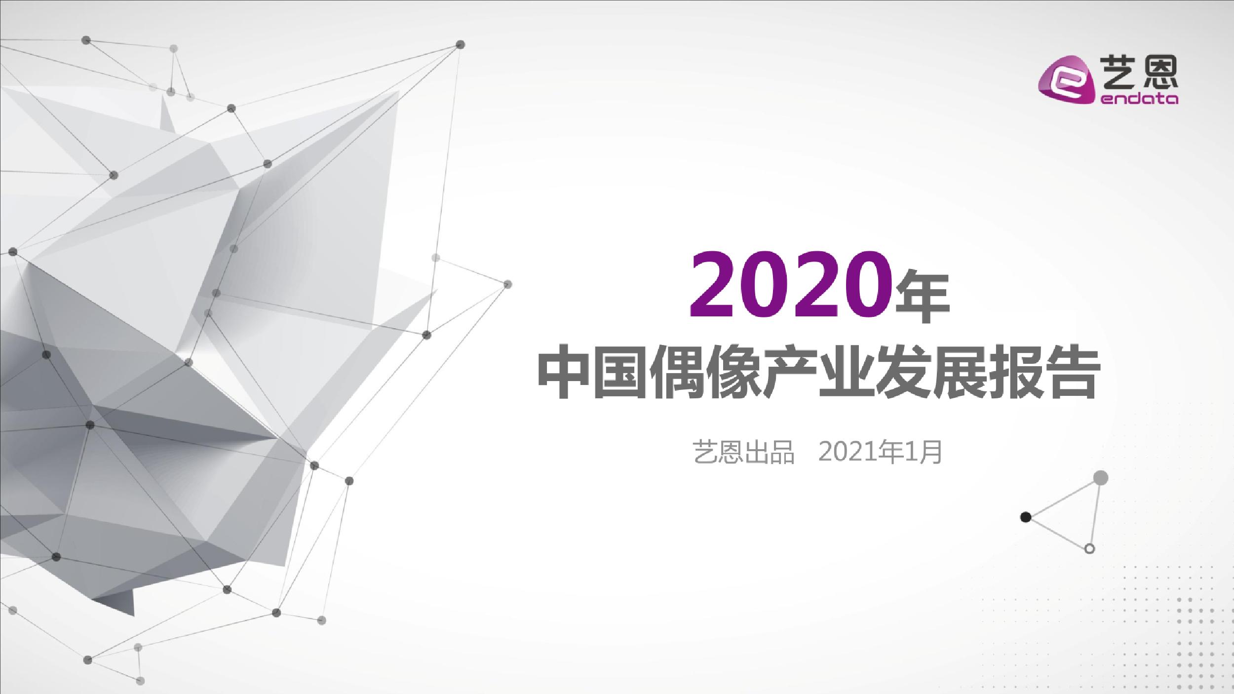 2020年中国偶像产业发展报告
