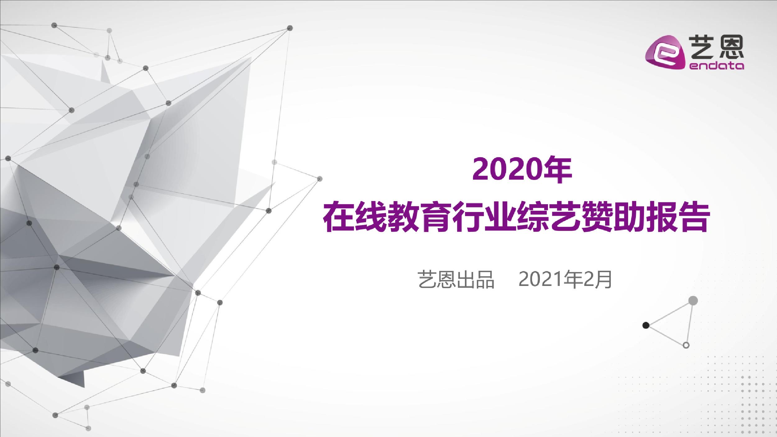 2020年在线教育行业综艺赞助报告