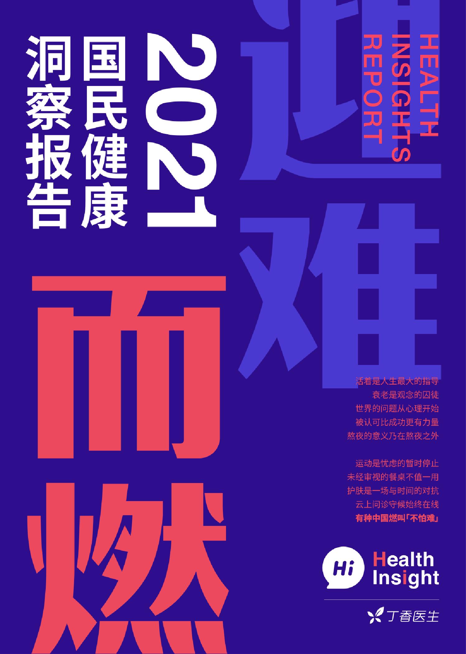 2021年国民健康洞察报告