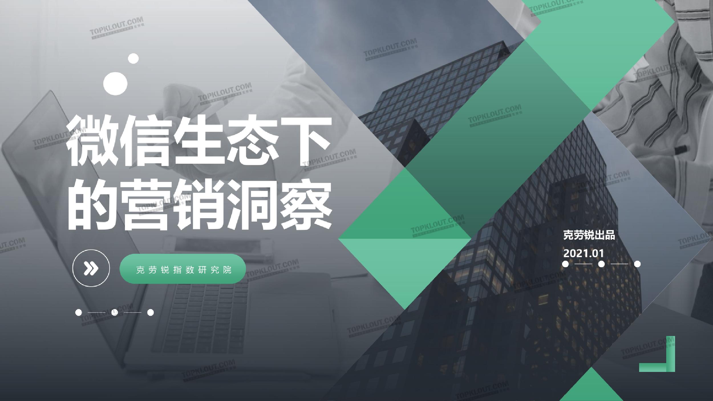 2021微信生态下的营销洞察报告