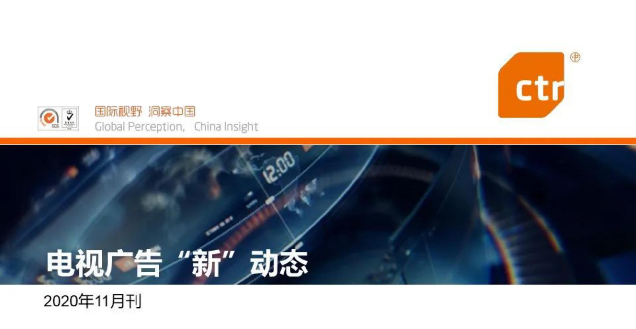 """2020年11月电视广告""""新""""动态"""