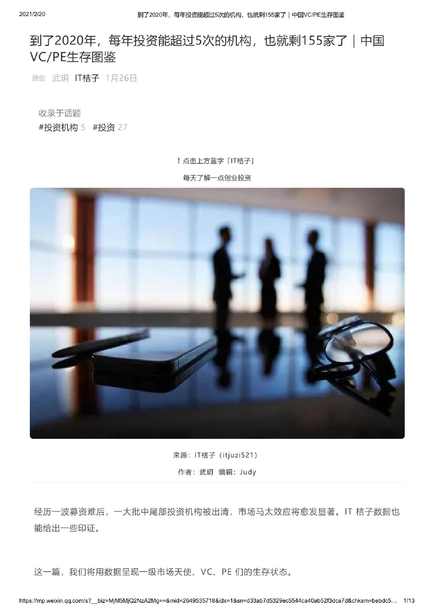 到了2020年,每年投资能超过5次的机构,也就剩155家了 中国VC_PE生存图鉴