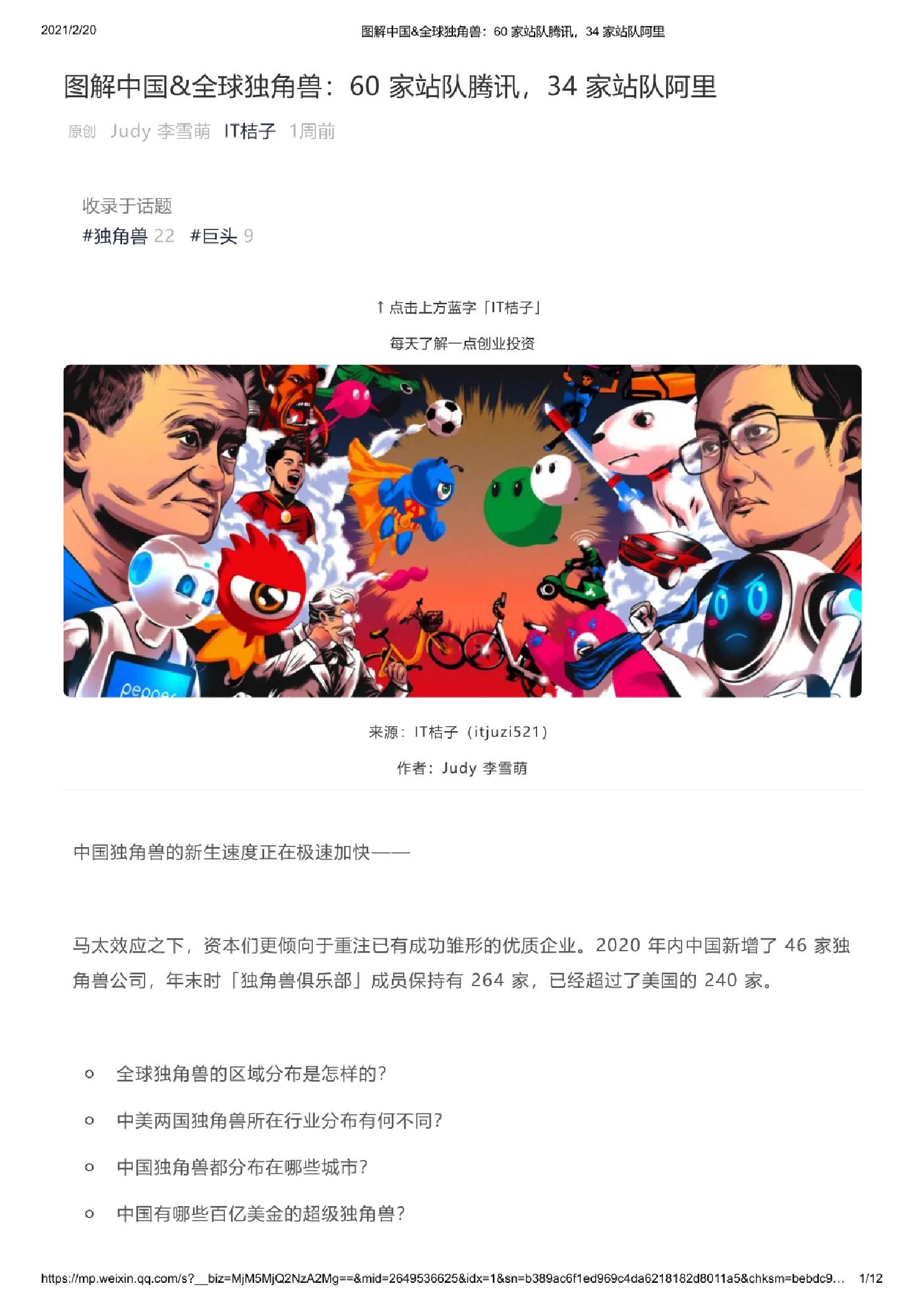 图解中国&全球独角兽:60家站队腾讯,34家站队阿里