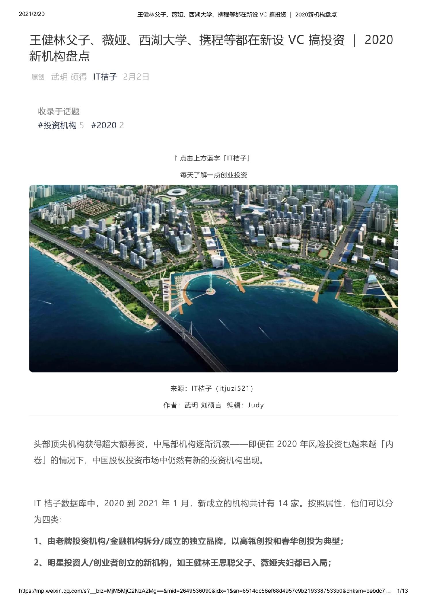 王健林父子、薇娅、西湖大学、携程等都在新设 VC 搞投资 2020新机构盘点