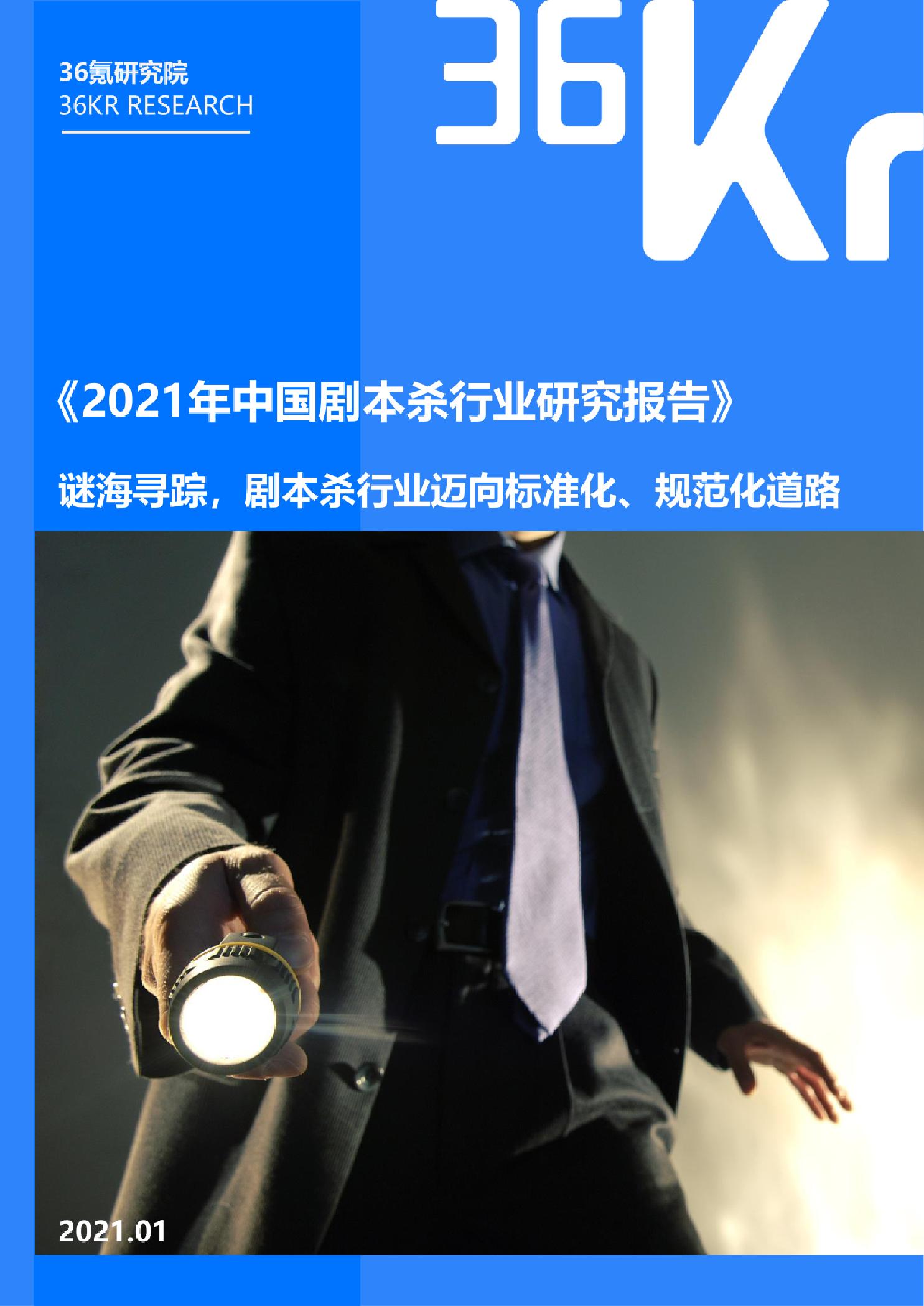 2021年中国剧本杀行业研究报告