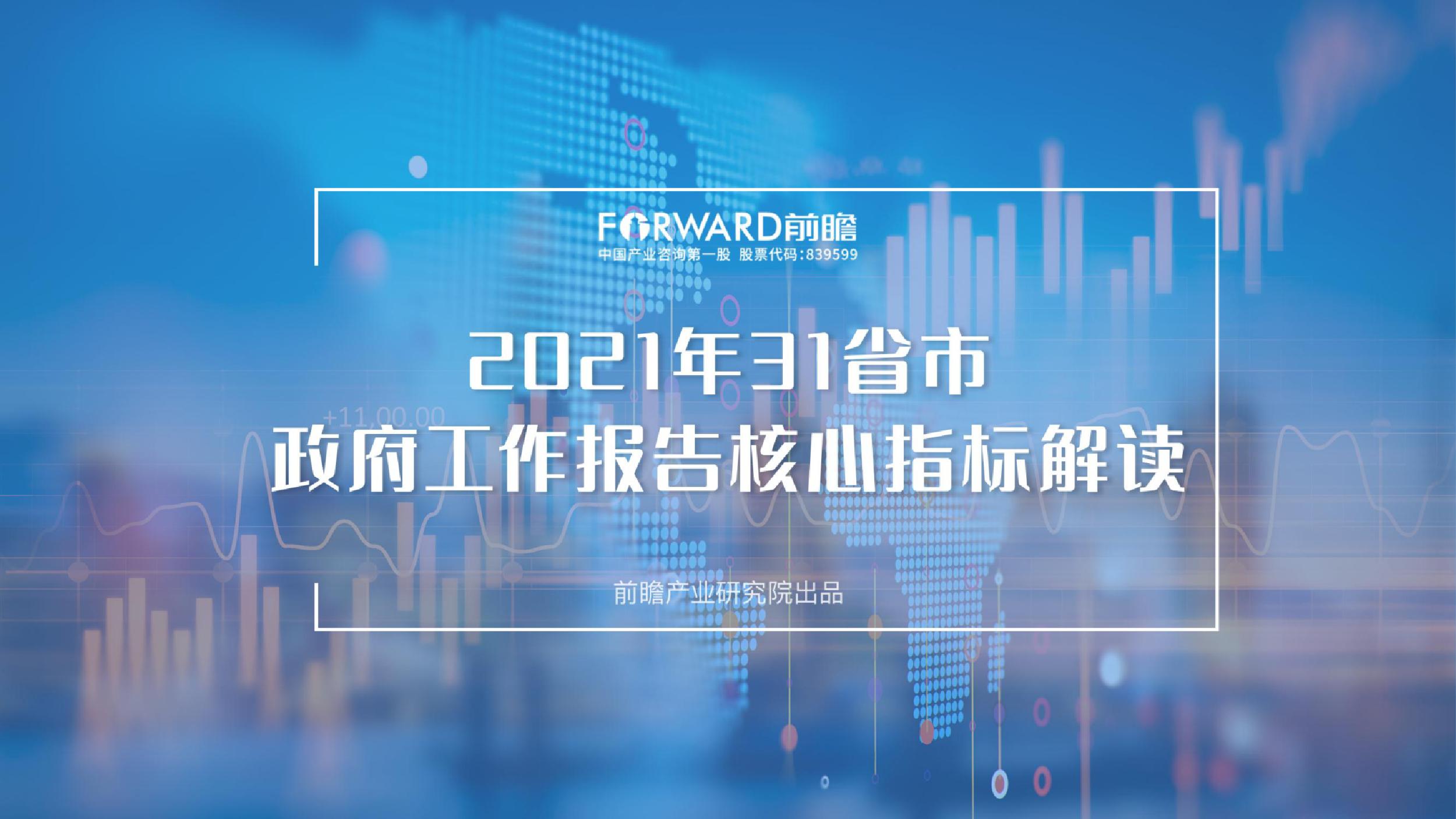2021年31省市政府工作报告核心指标解读