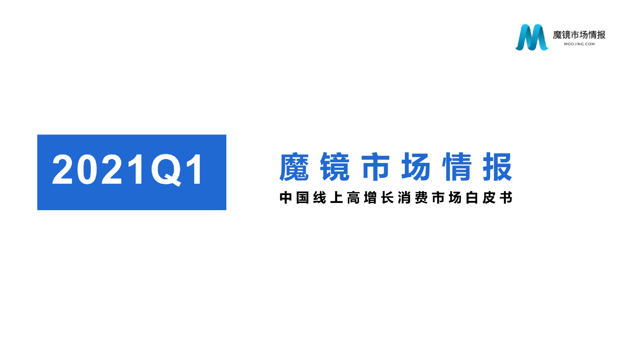 【魔镜市场情报】2021Q1中国线上高增长消费市场白皮书