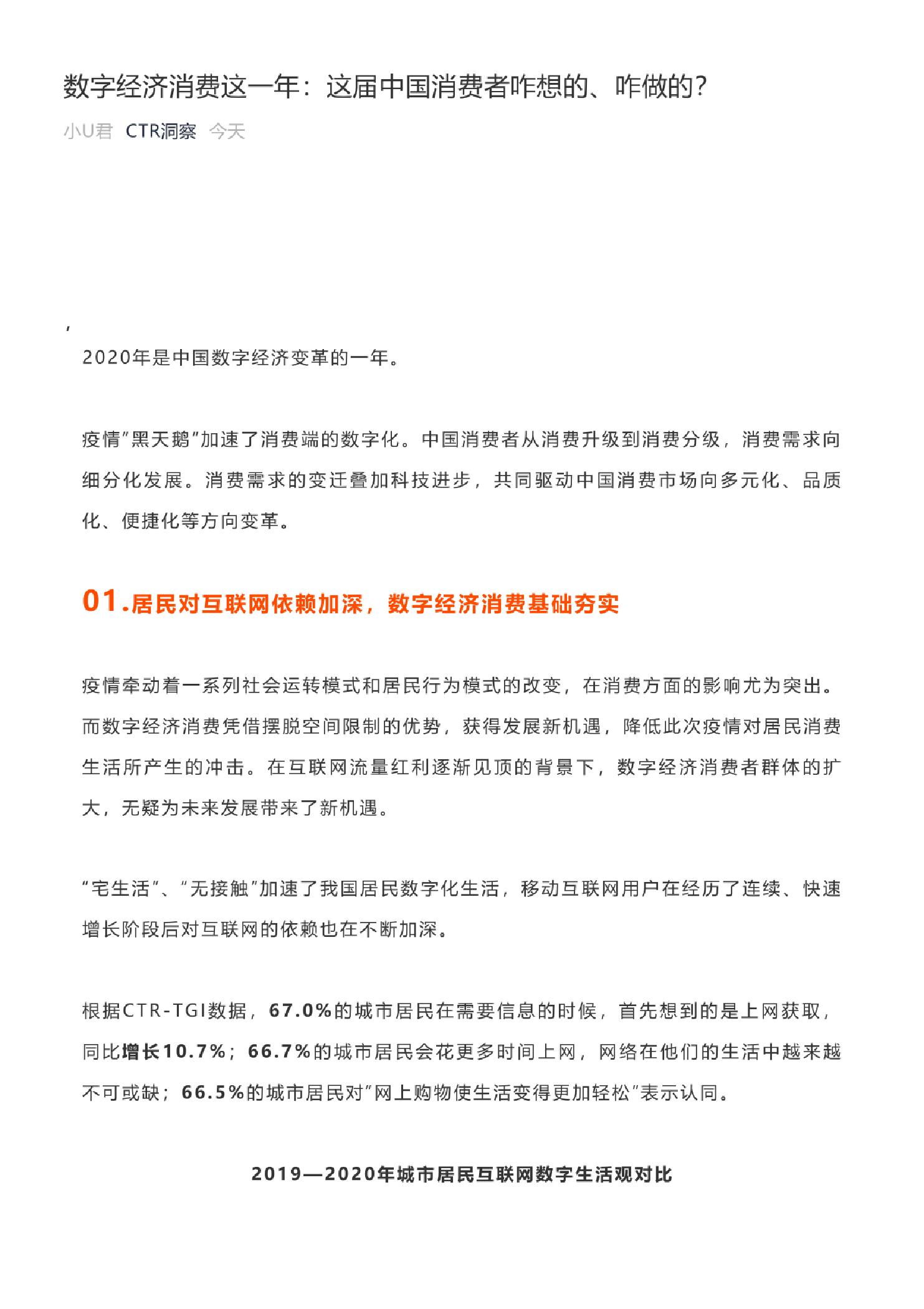 数字经济消费这一年:这届中国消费者咋想的、咋做的?