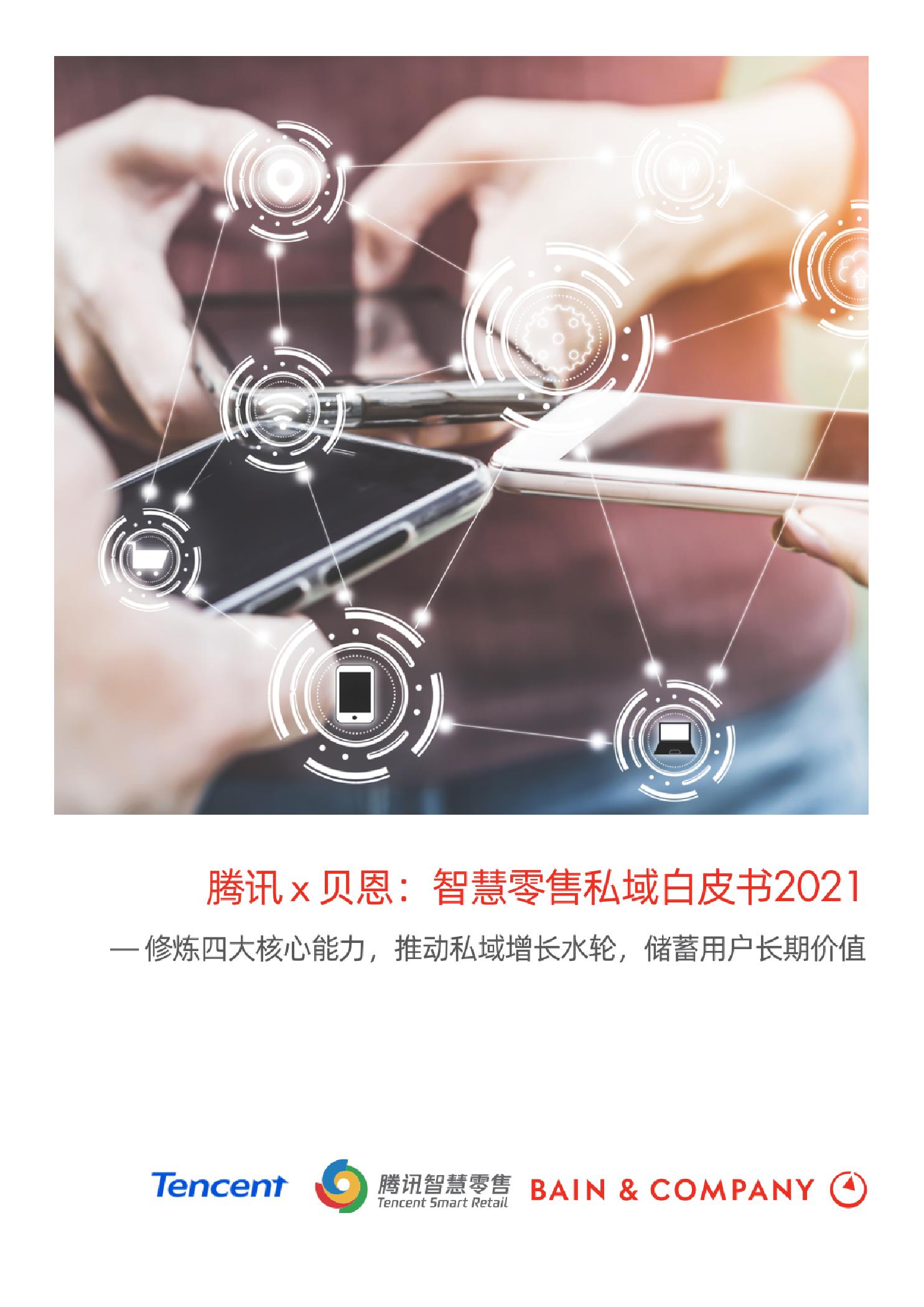 智慧零售私域白皮书2021