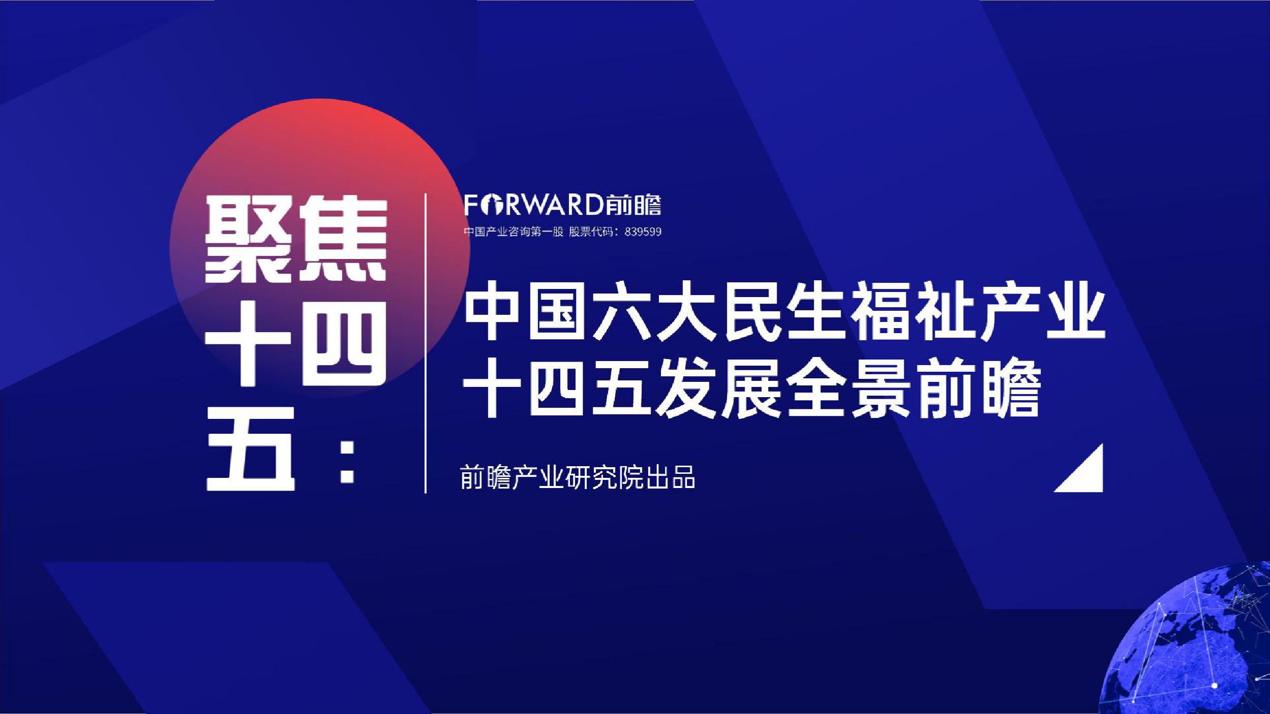 聚焦十四五:中国六大民生福祉产业十四五发展全景前瞻