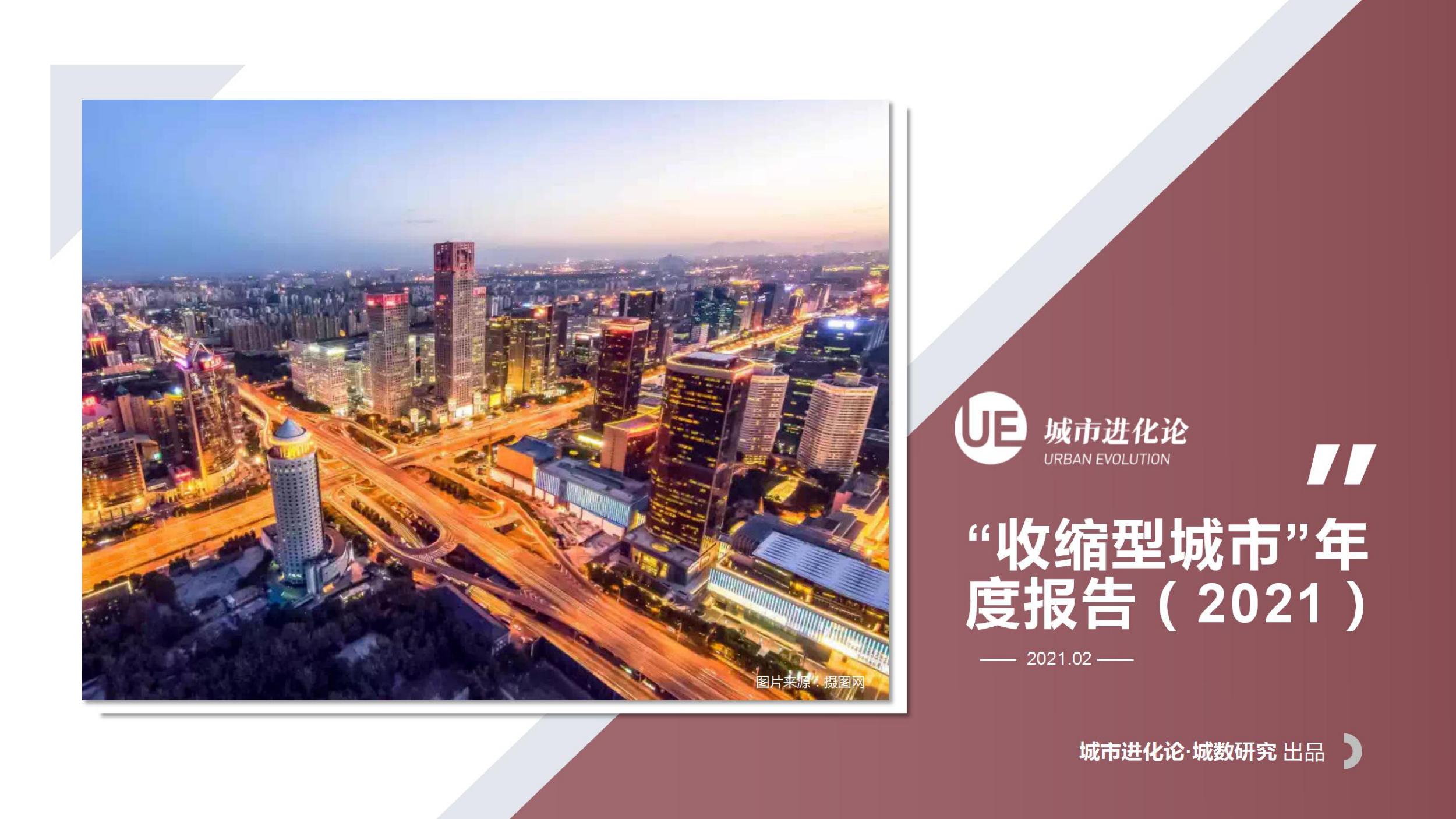 收缩性城市年度报告(2021)