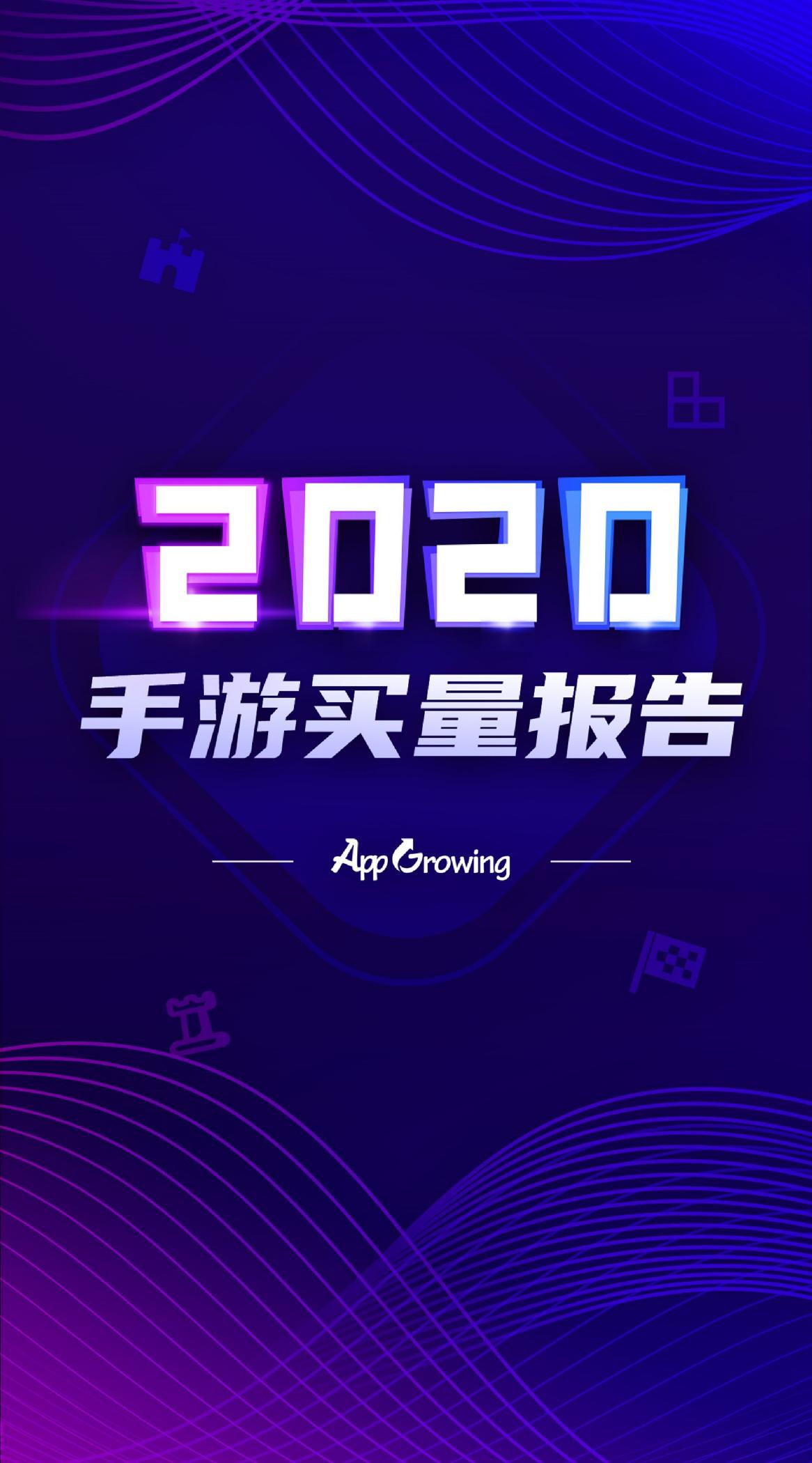 App Growing出品 - 2020年度手游买量报告