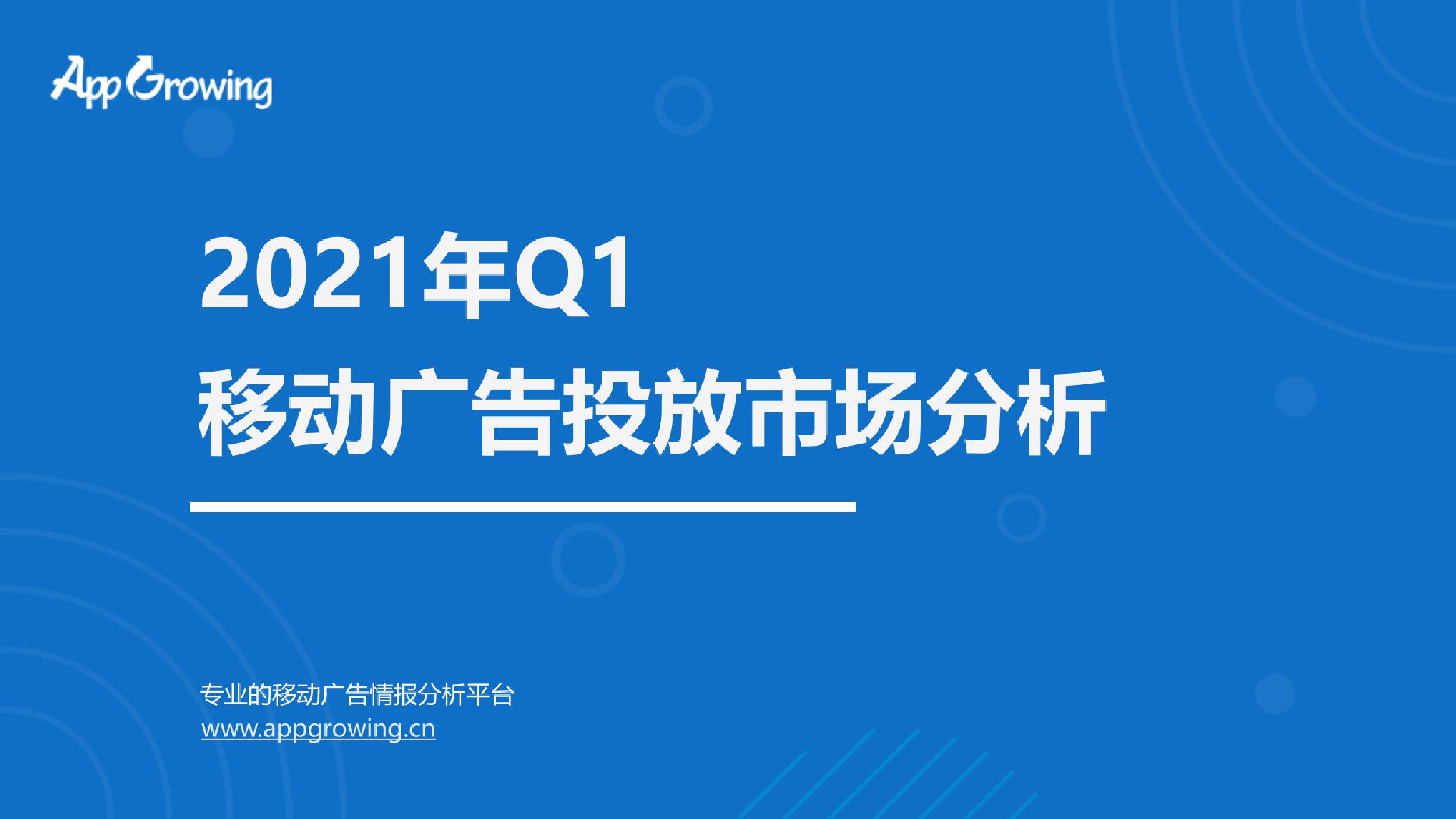 App Growing出品 - 2021年Q1移动广告投放分析报告