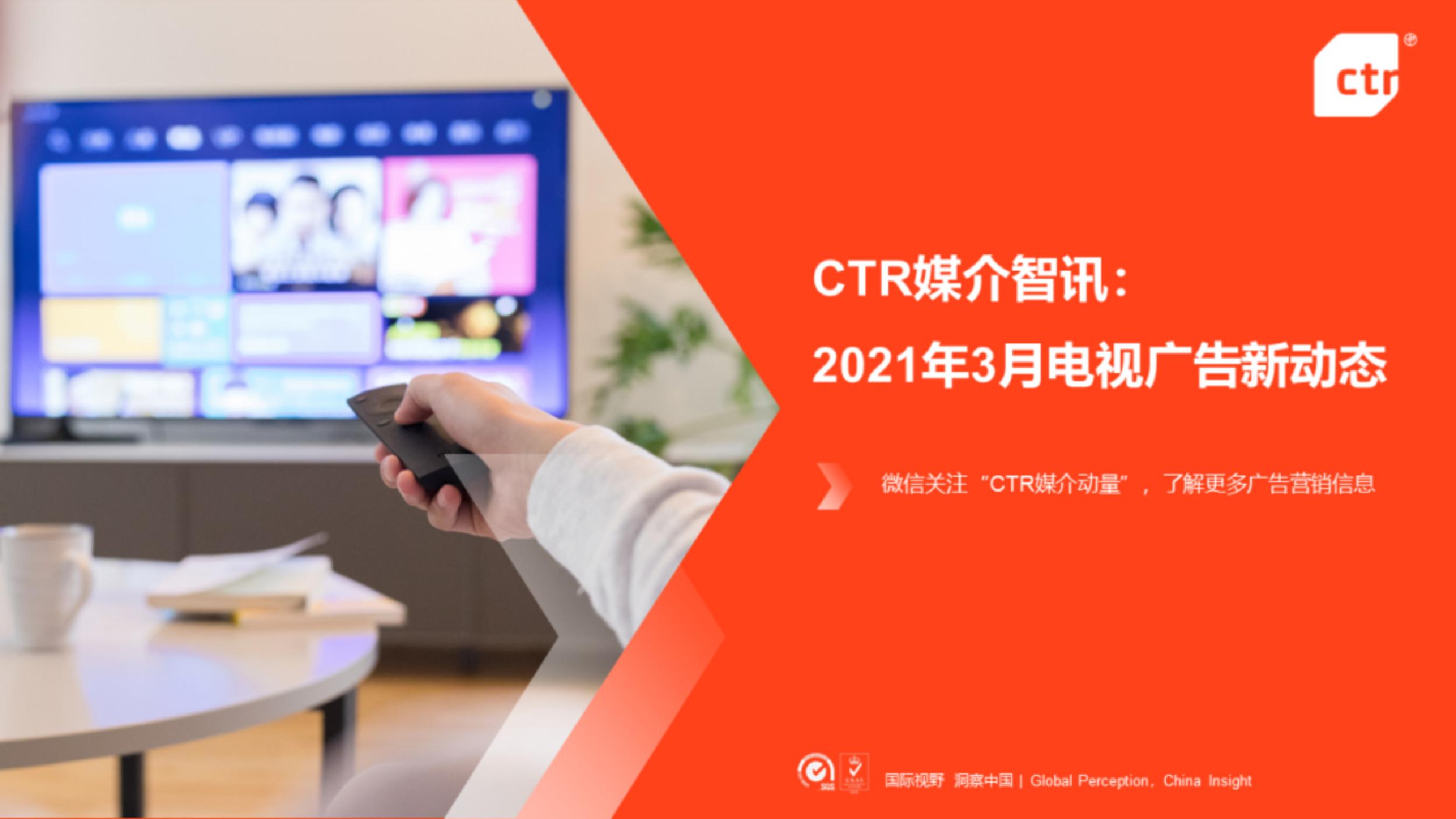 CTR媒介智讯:2021年3月电视广告新动态