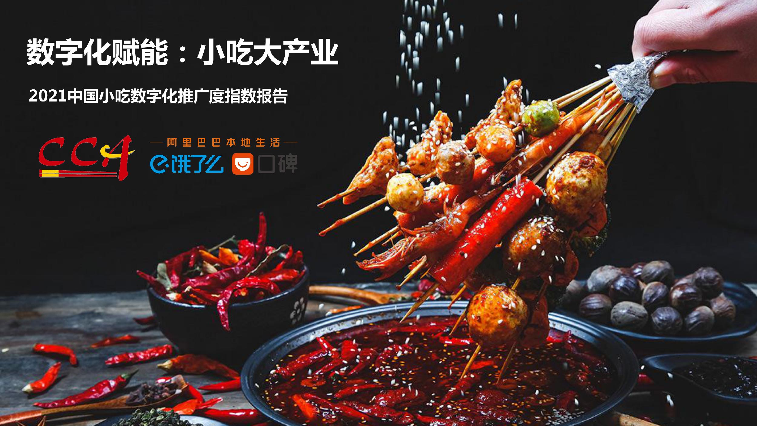 2021中国小吃数字化推广度指数报告-数字化赋能:小吃大产业