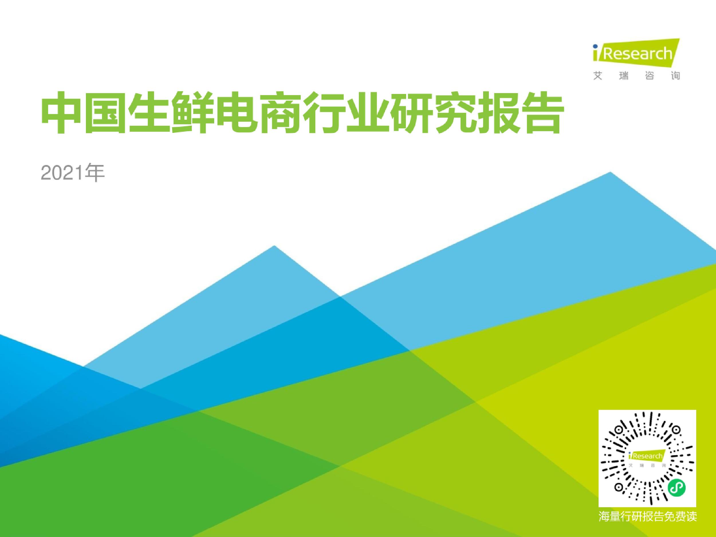 2021年中国生鲜电商行业研究报告